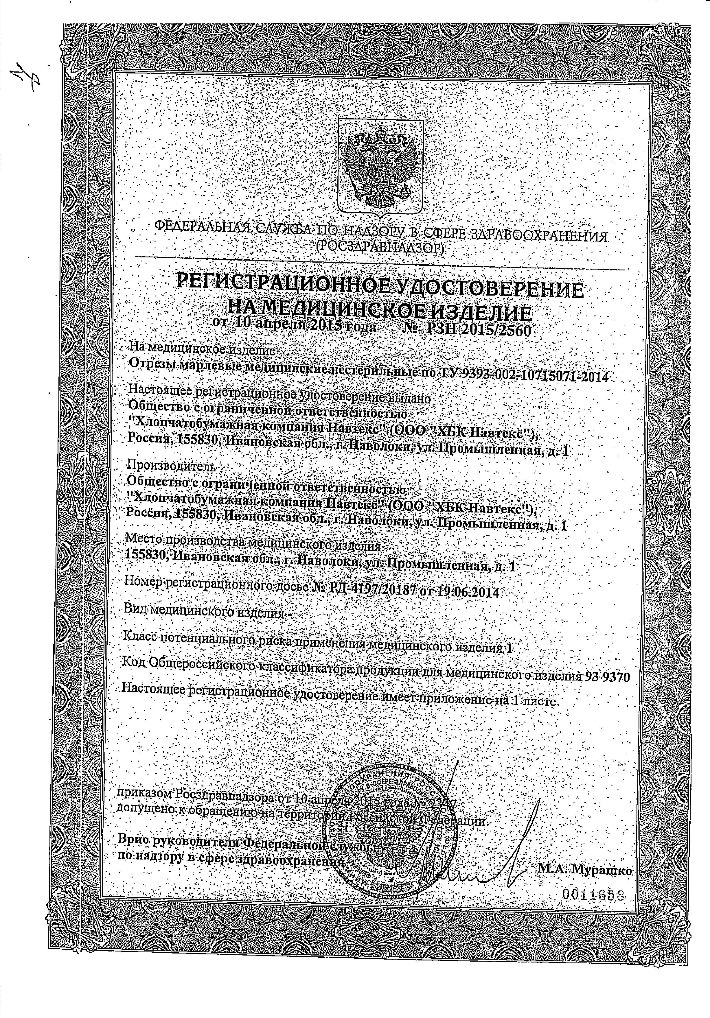 Клинса марля нестерильная сертификат
