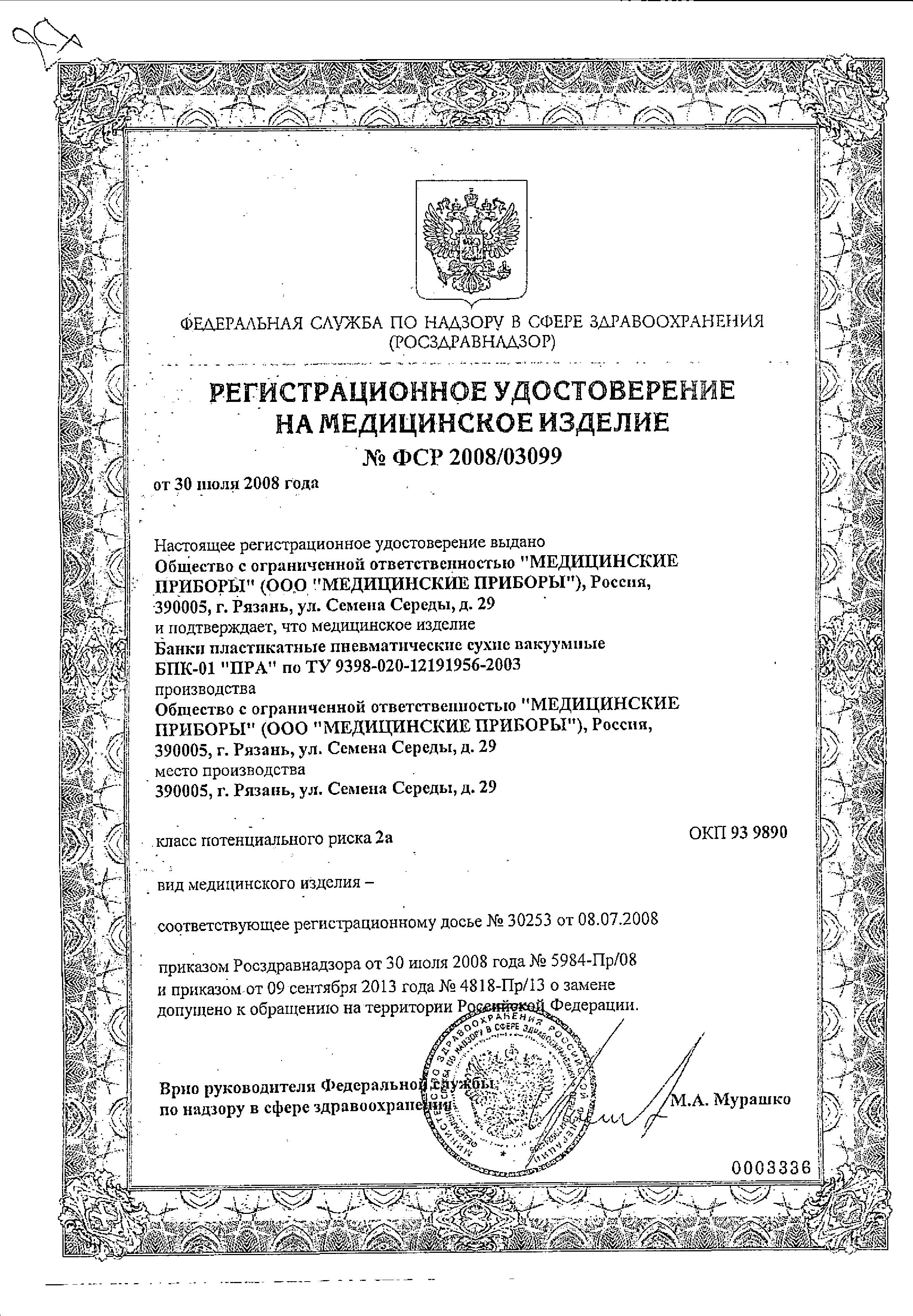 Банки пластикатные пневматические сухие вакуумные БПК-01 ПРА сертификат