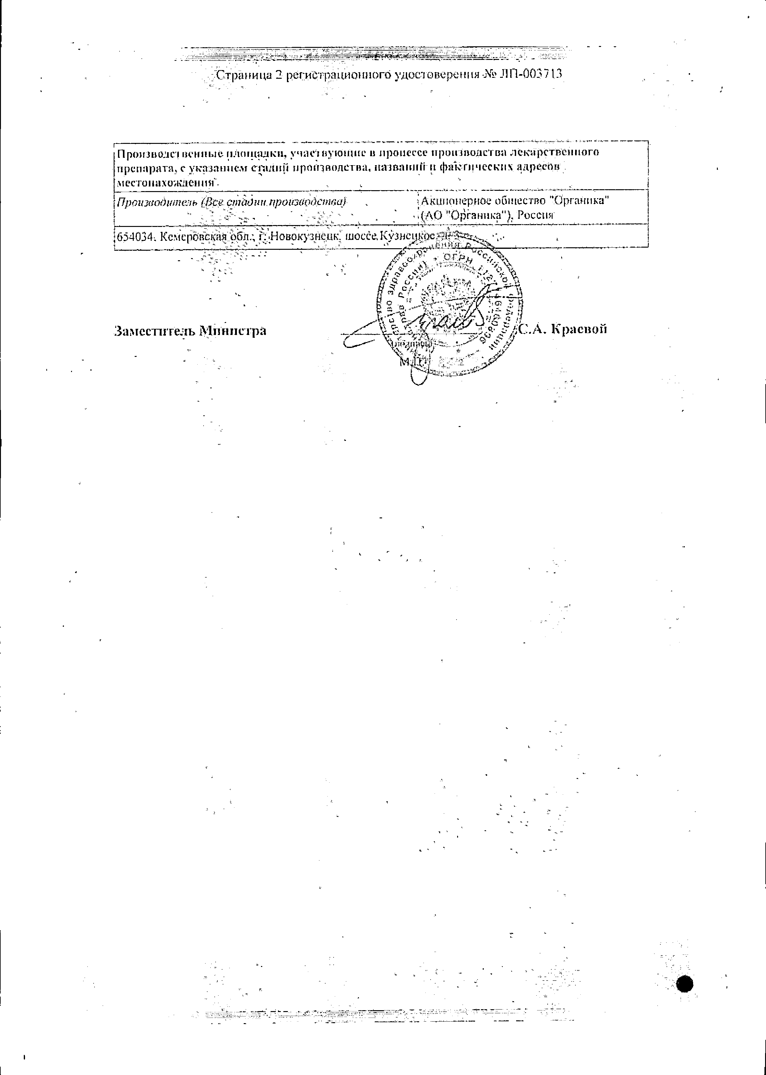 Венлафаксин Органика сертификат