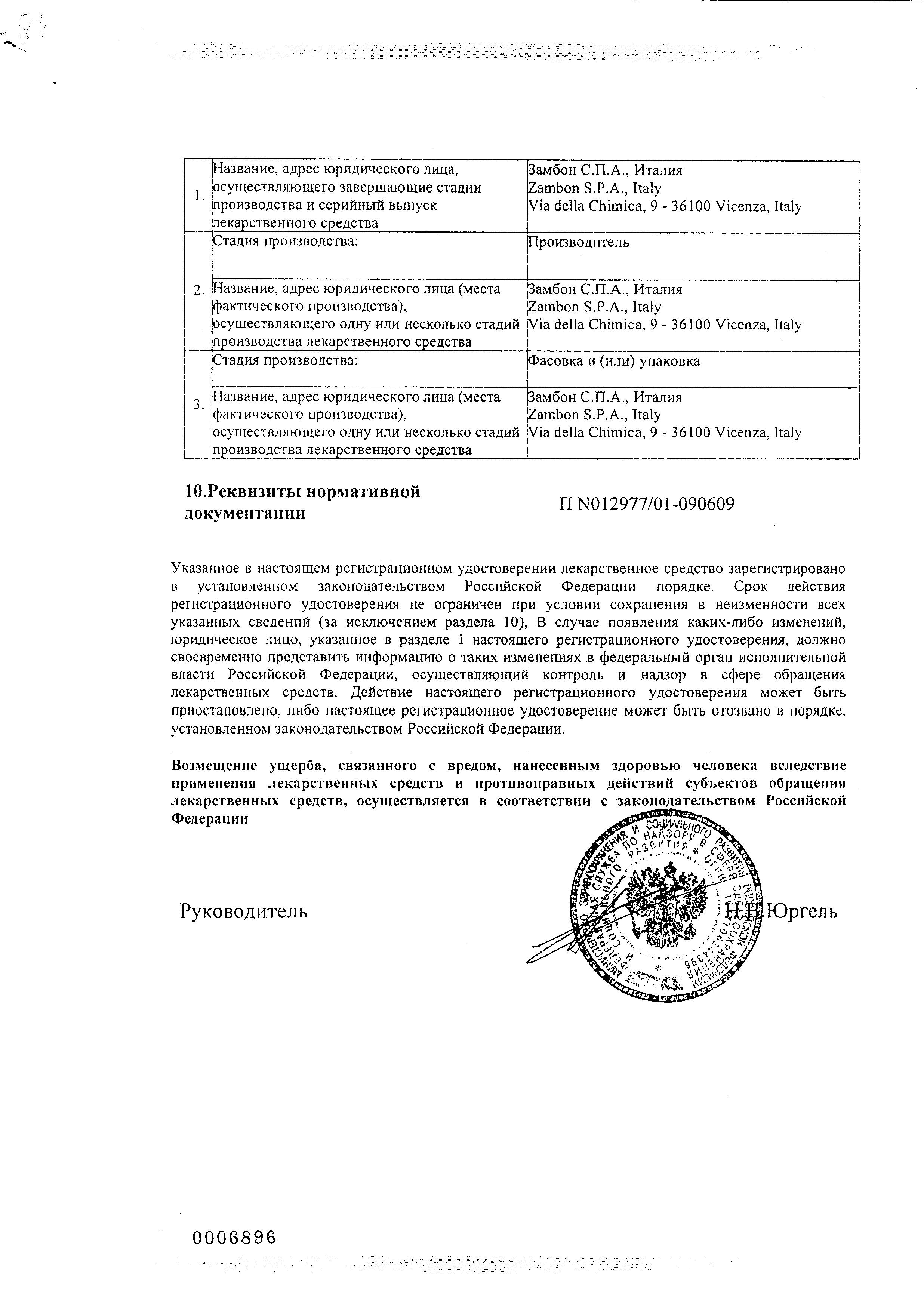 Флуимуцил-антибиотик ИТ сертификат