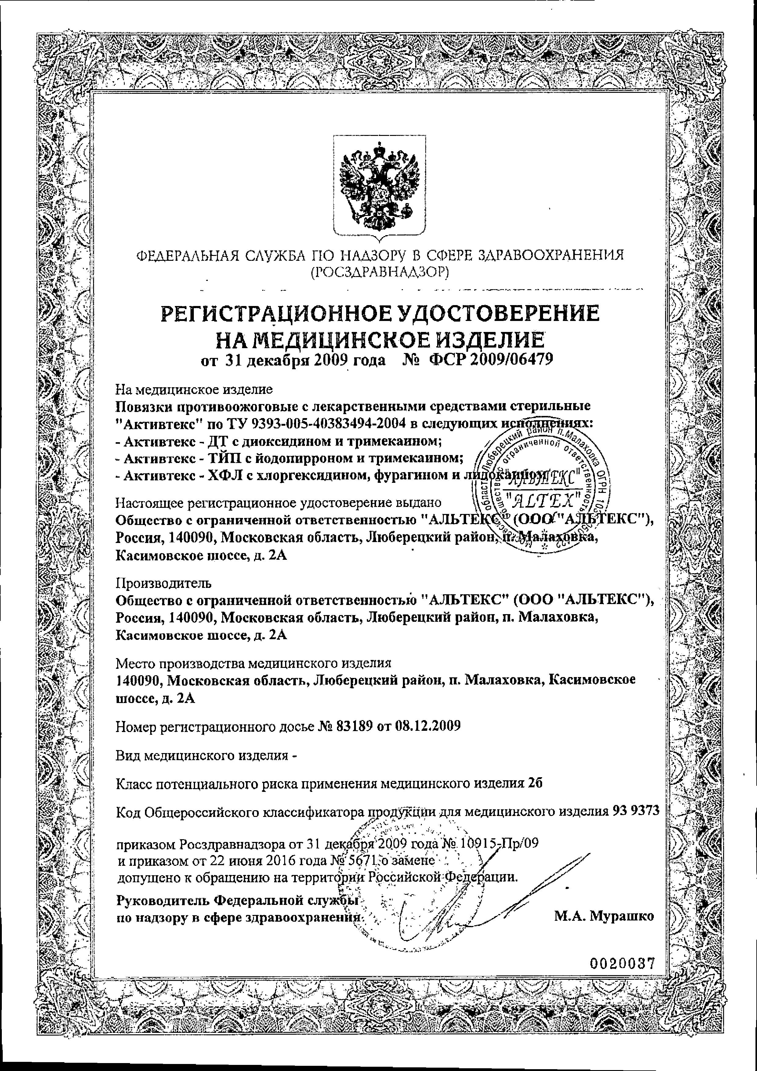 Активтекс Комплект для лечения ожогов сертификат