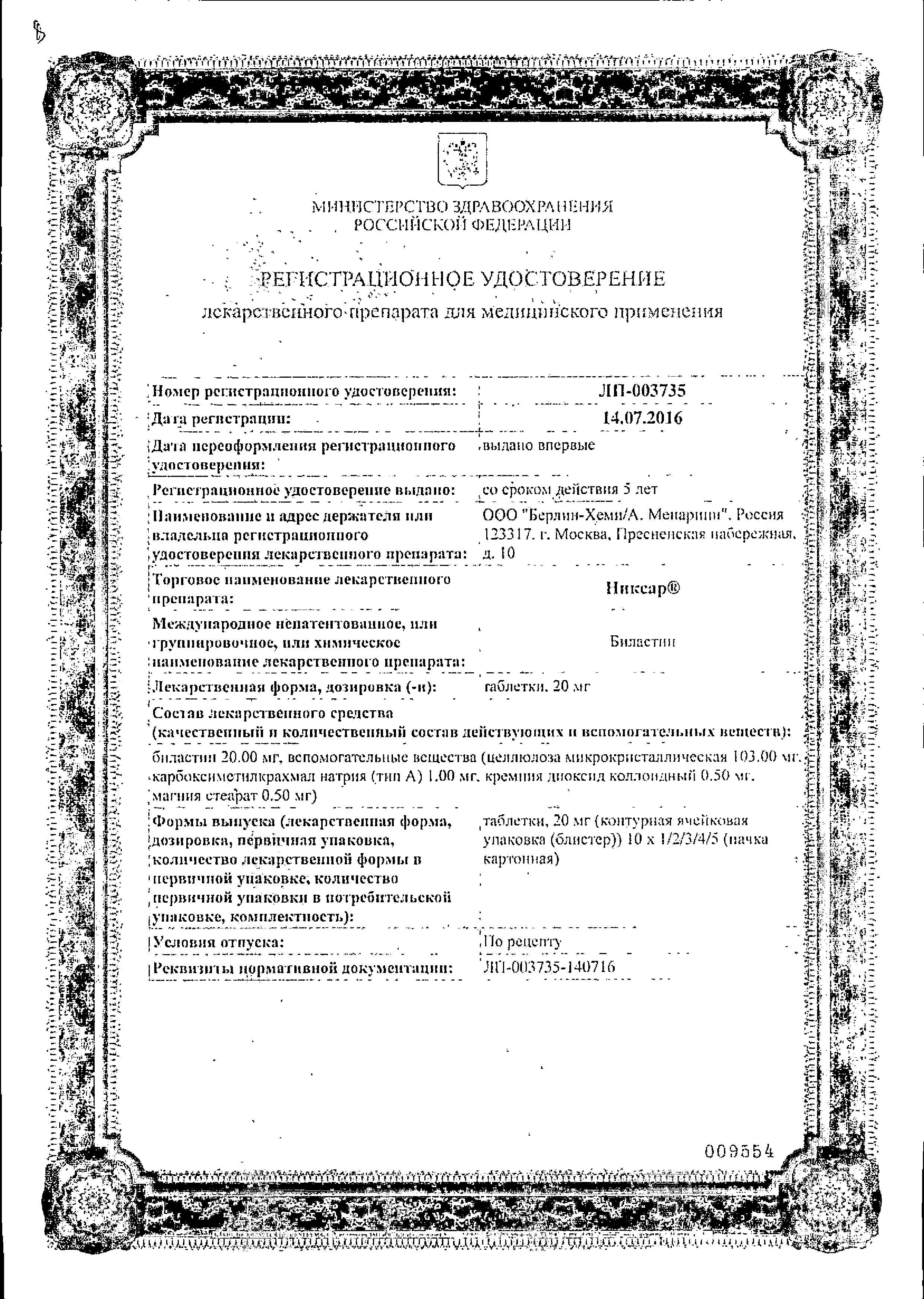 Никсар сертификат