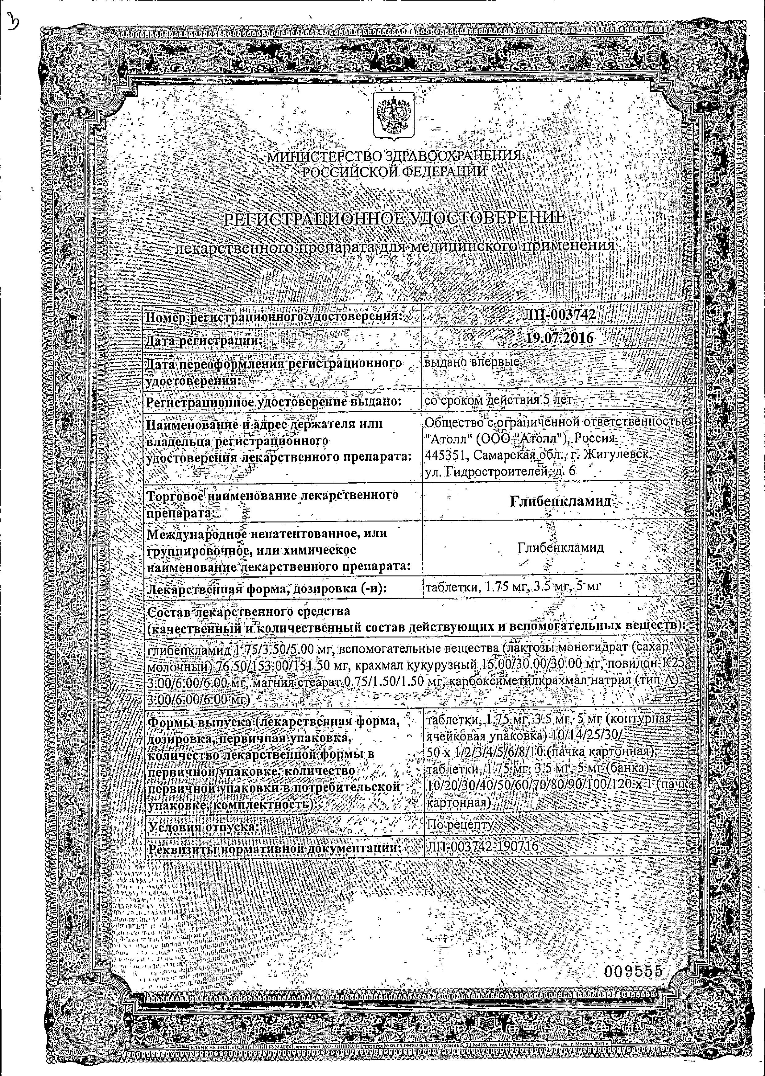 Глибенкламид сертификат