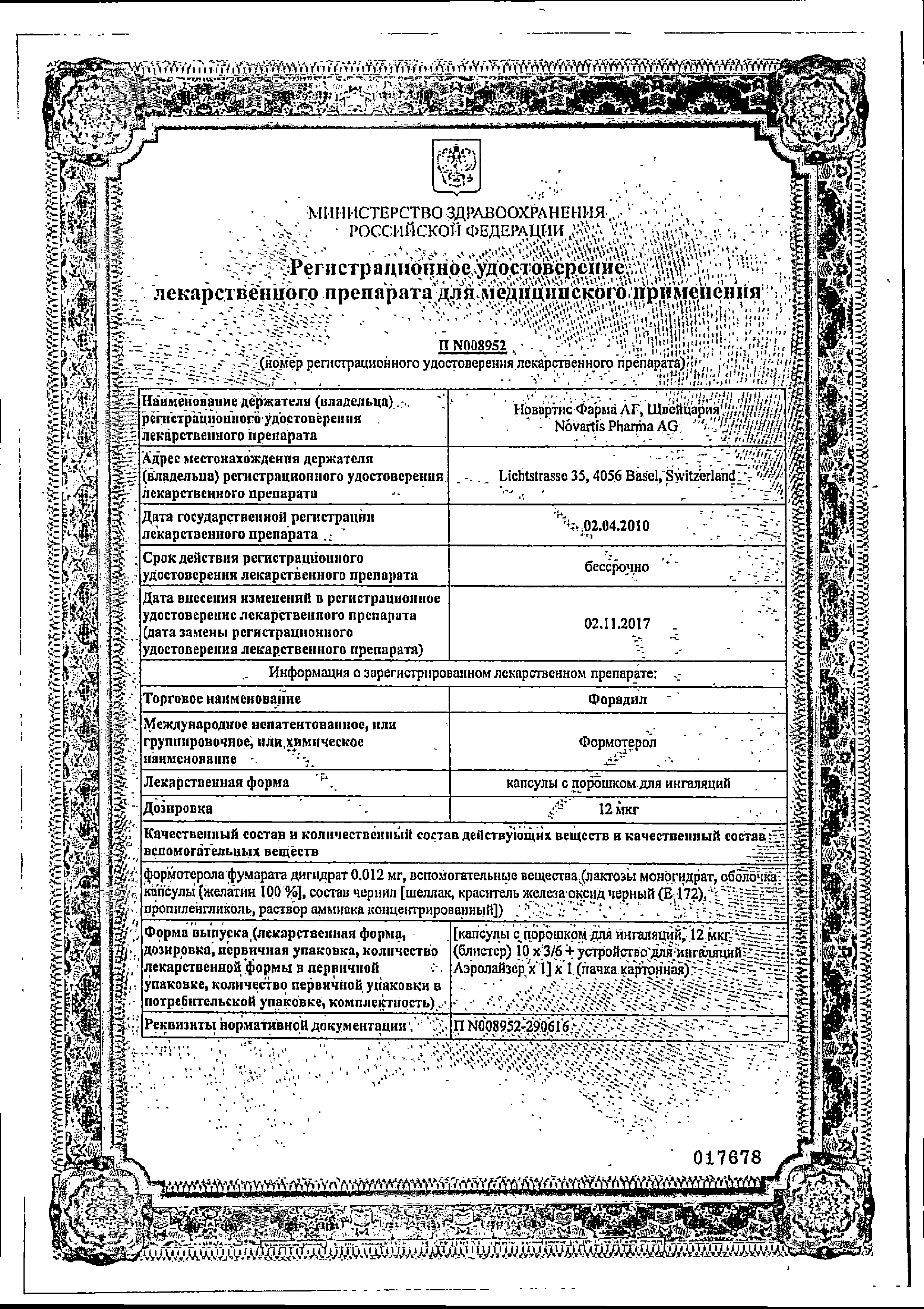 Форадил сертификат