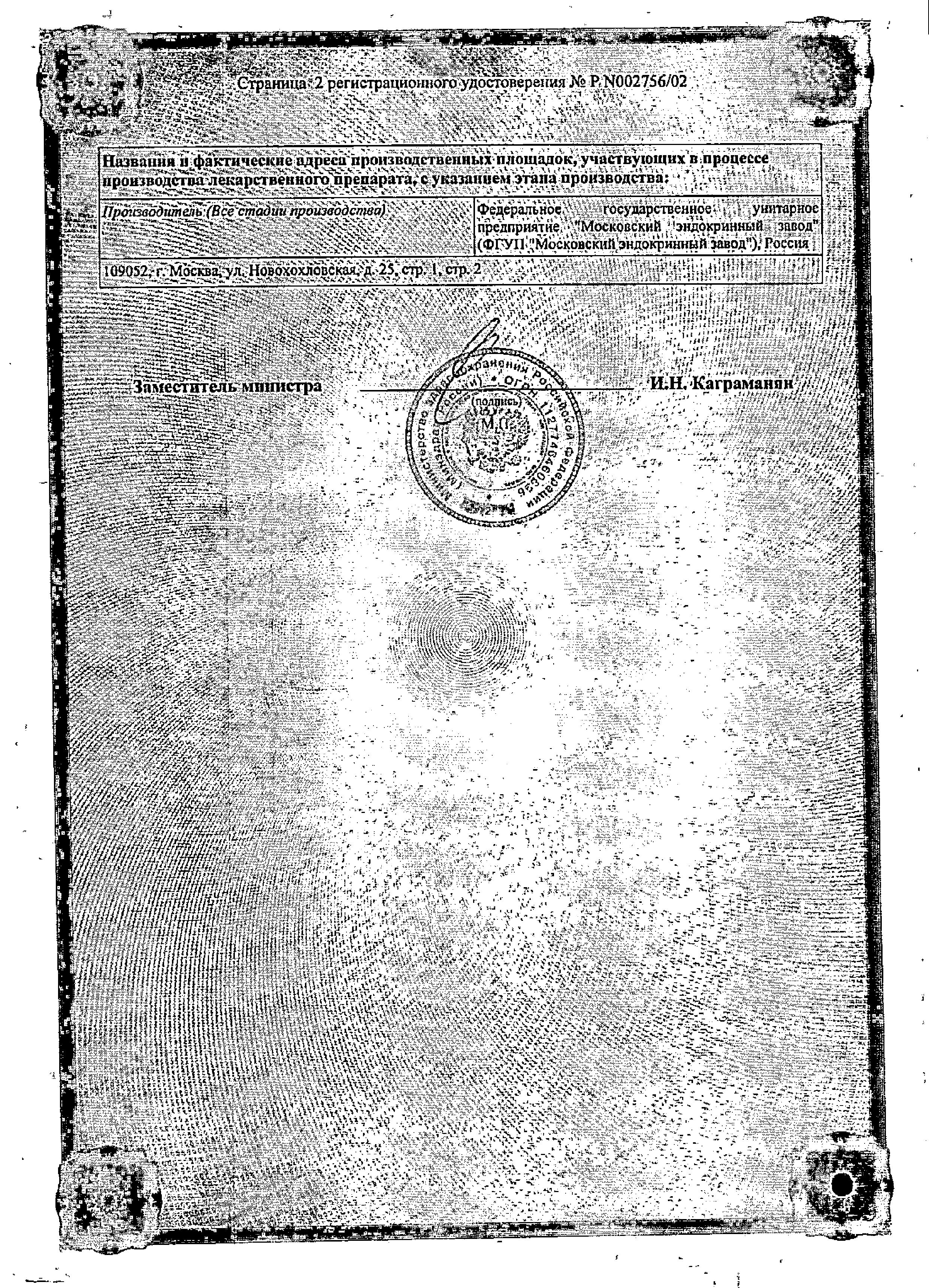 Амитриптилин сертификат