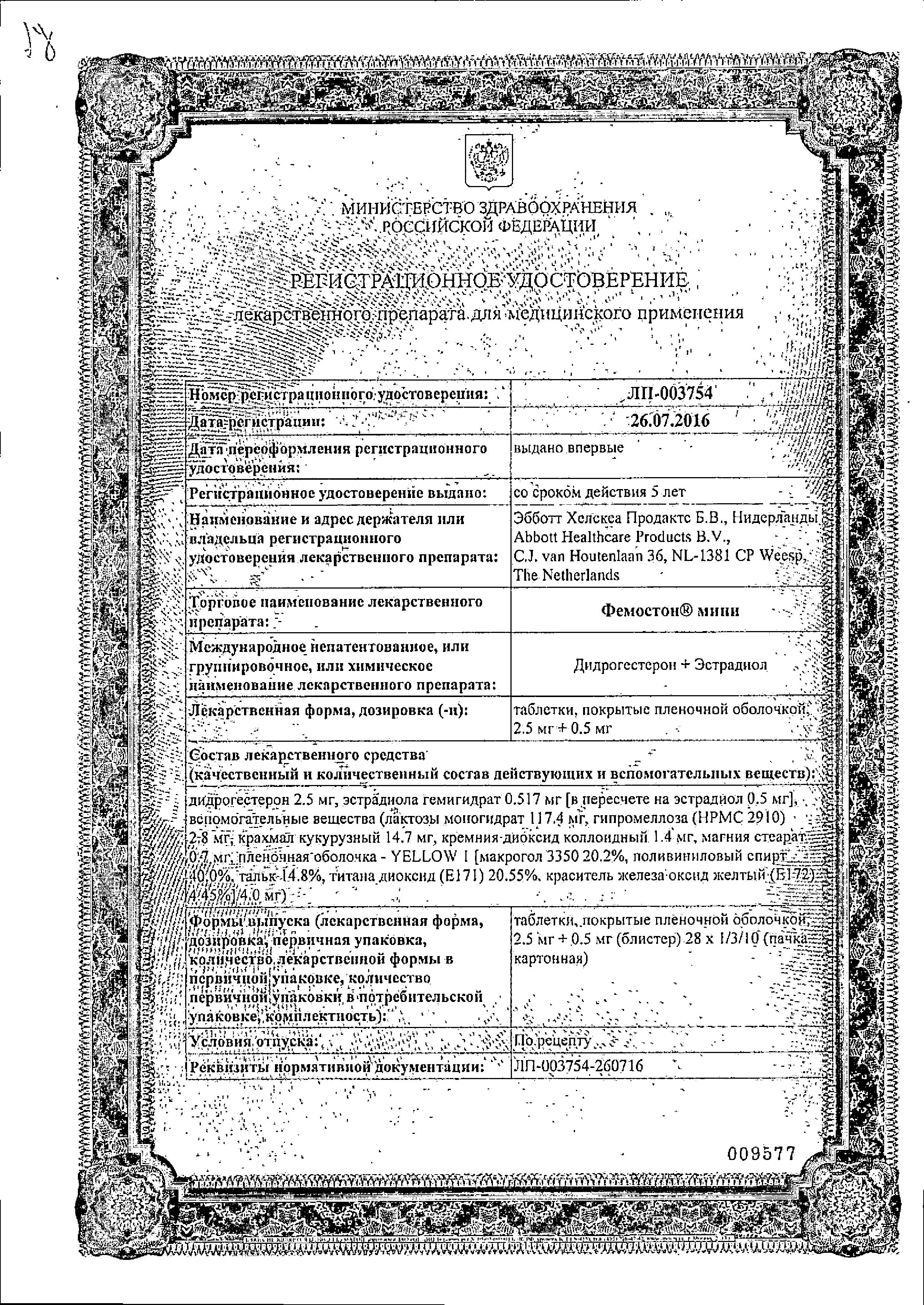 Фемостон мини сертификат