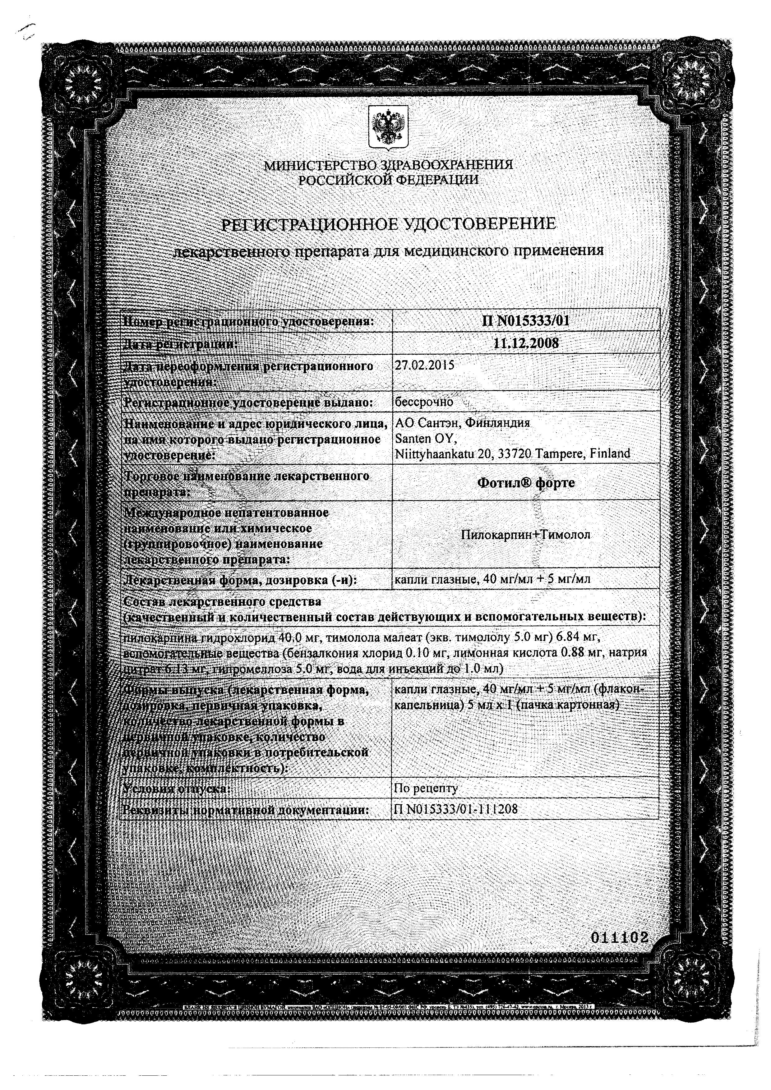 Фотил форте сертификат