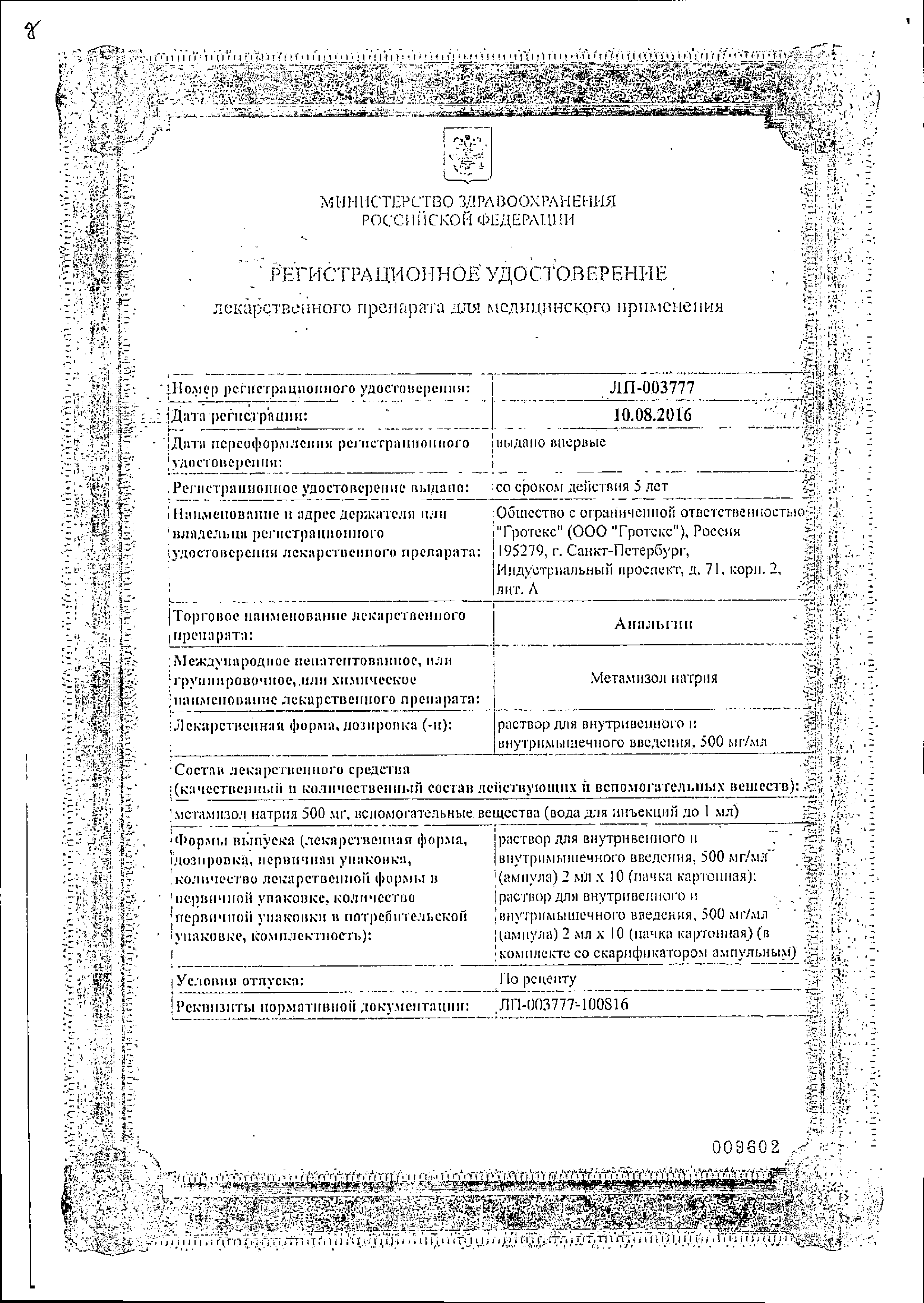 Анальгин (для инъекций) сертификат