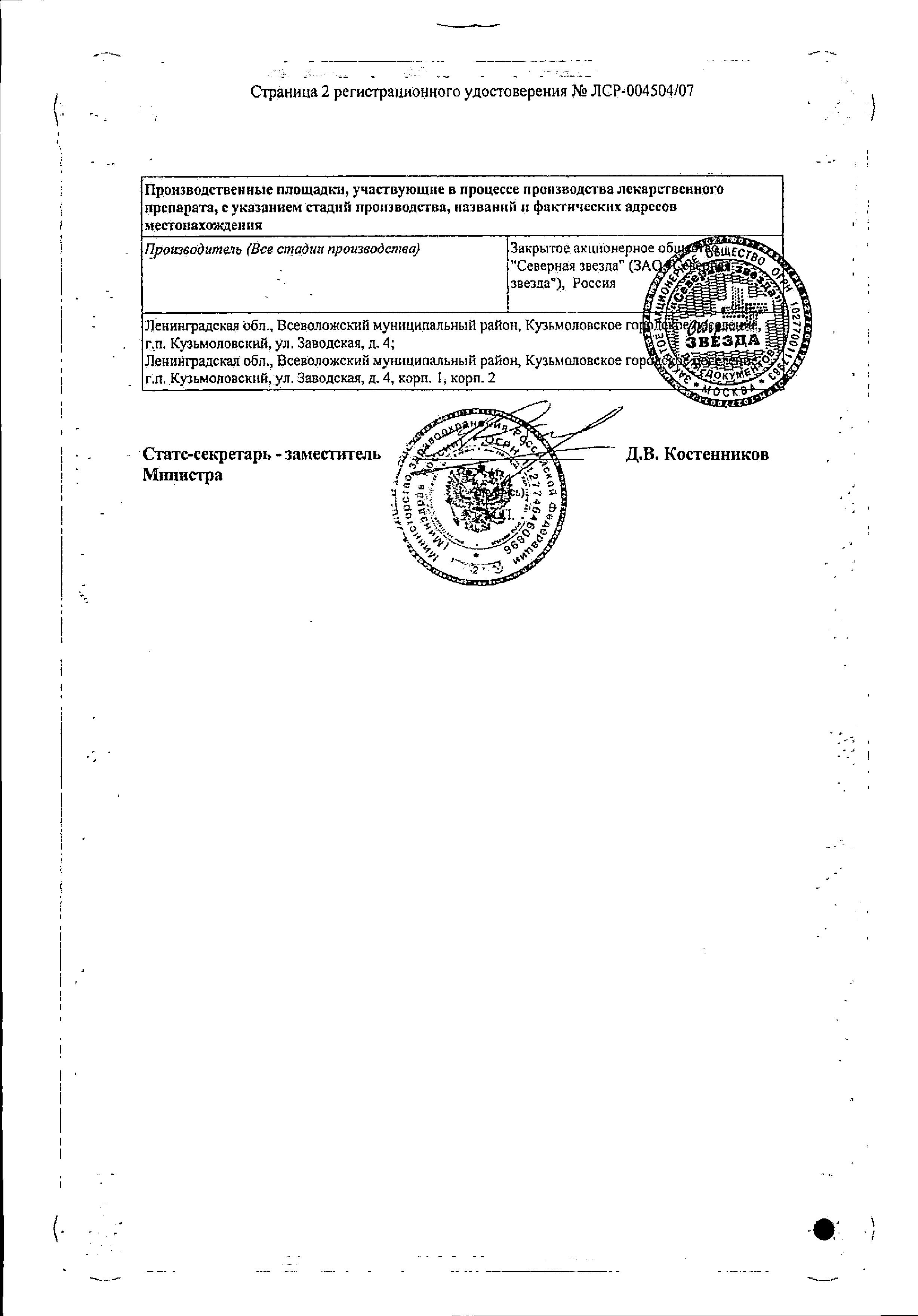 Лизиноприл-СЗ сертификат