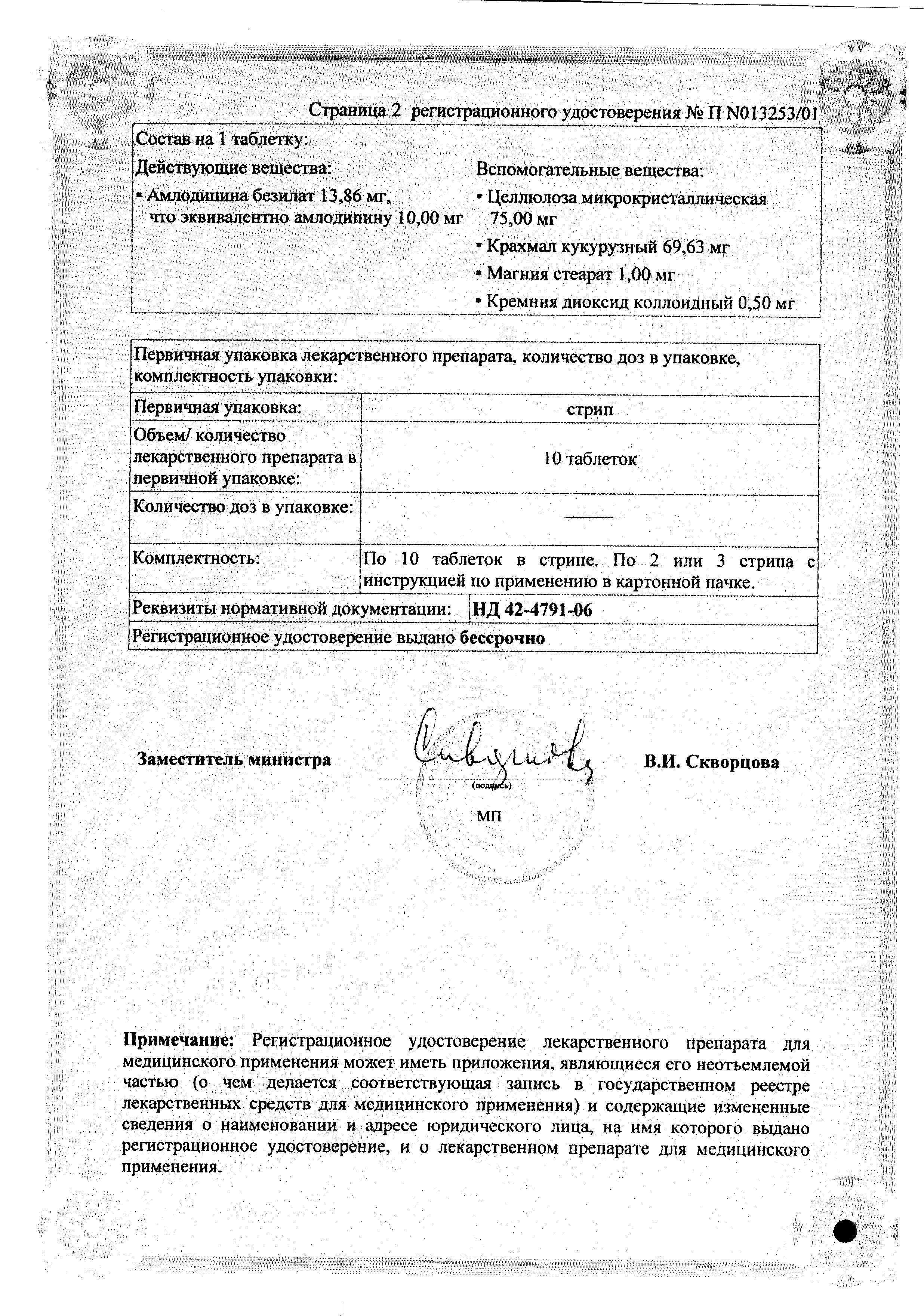 Амловас сертификат