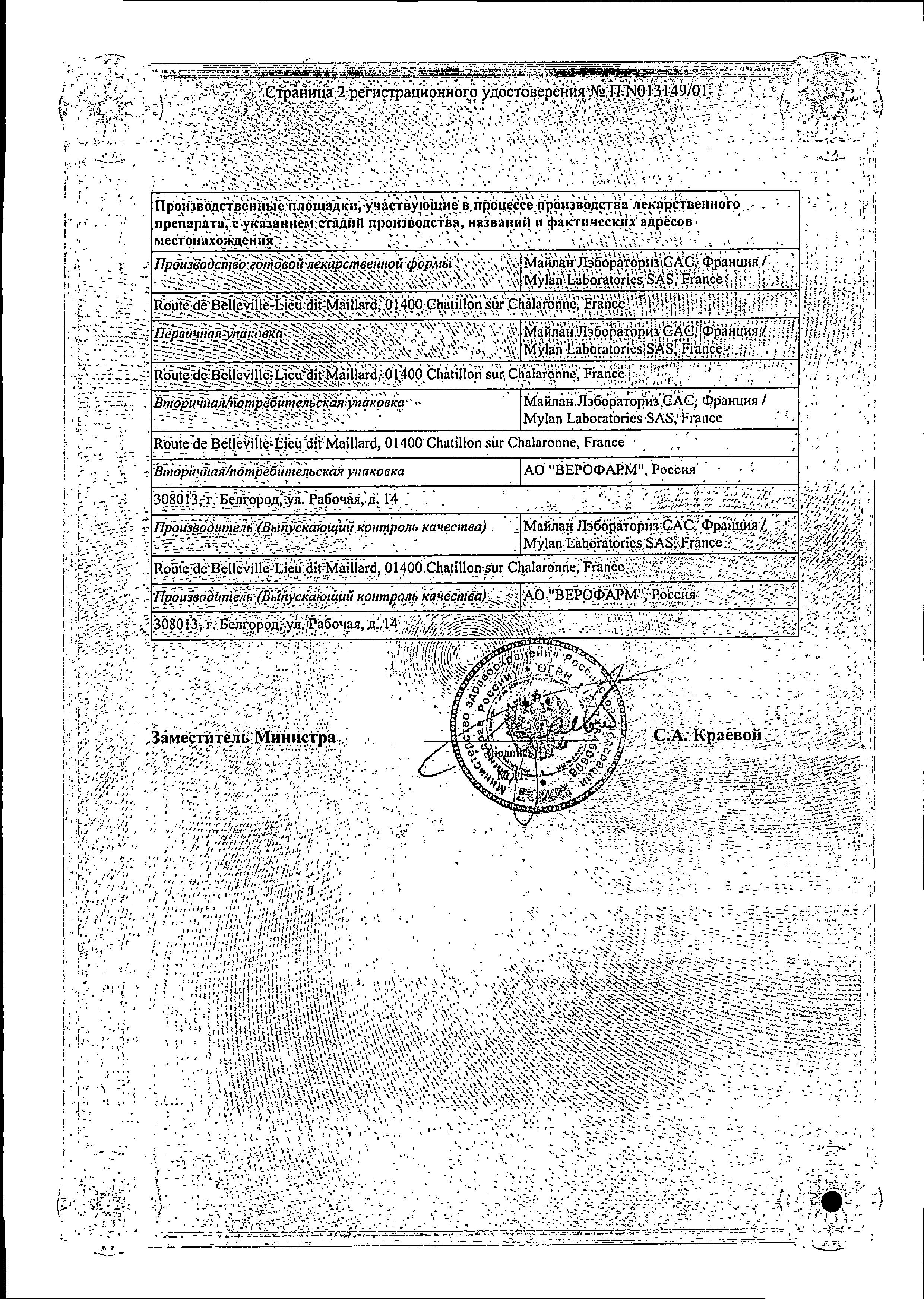 Бетасерк сертификат