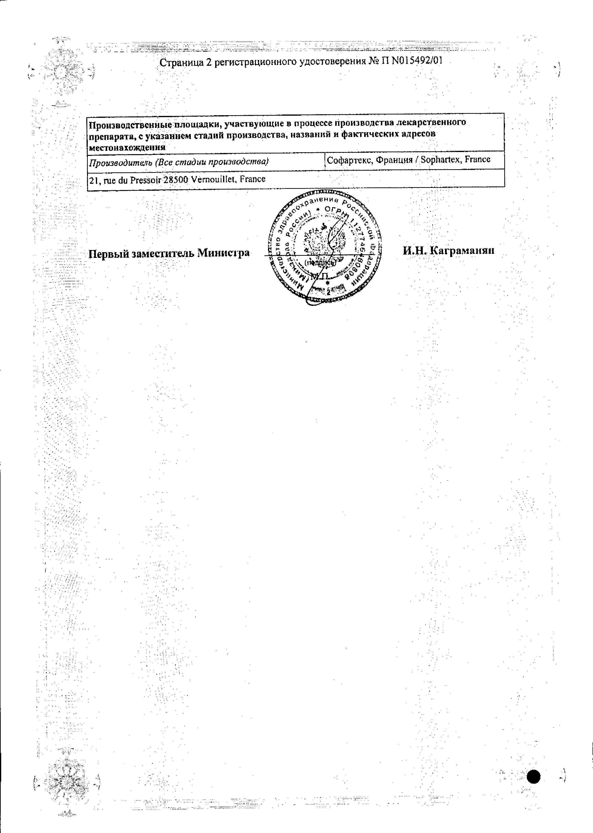 Полидекса с фенилэфрином сертификат