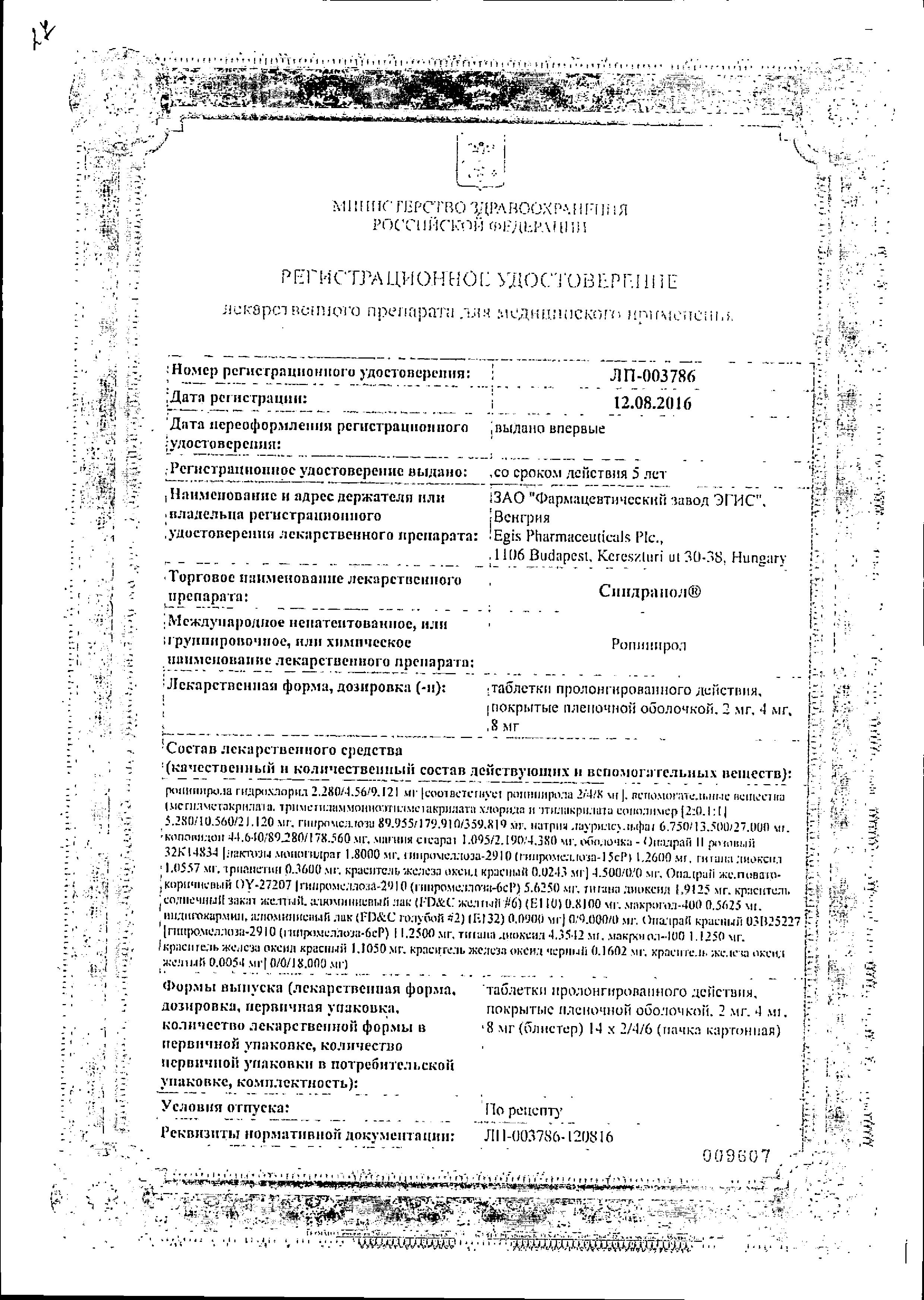 Синдранол сертификат