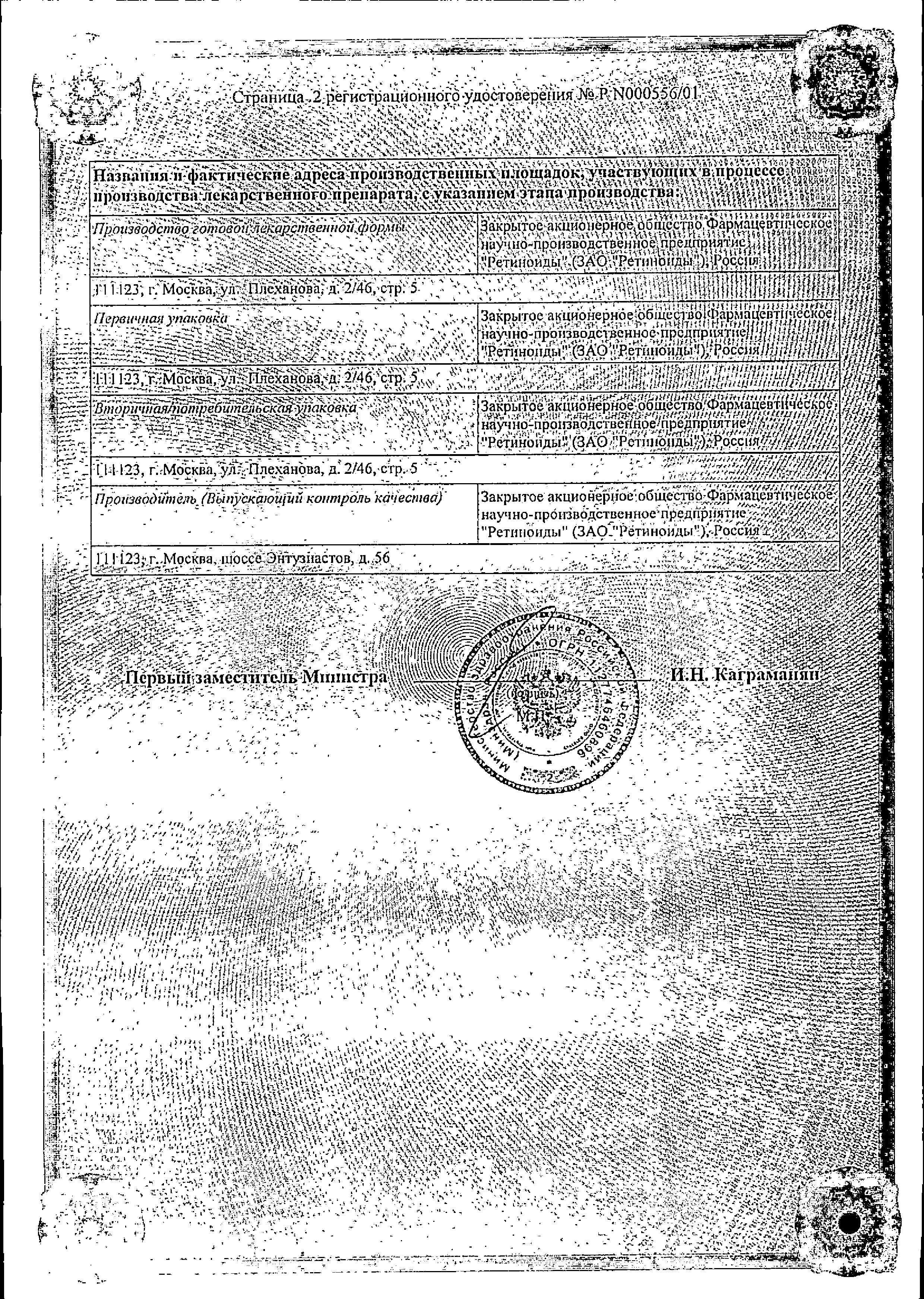 Ретиноевая мазь сертификат