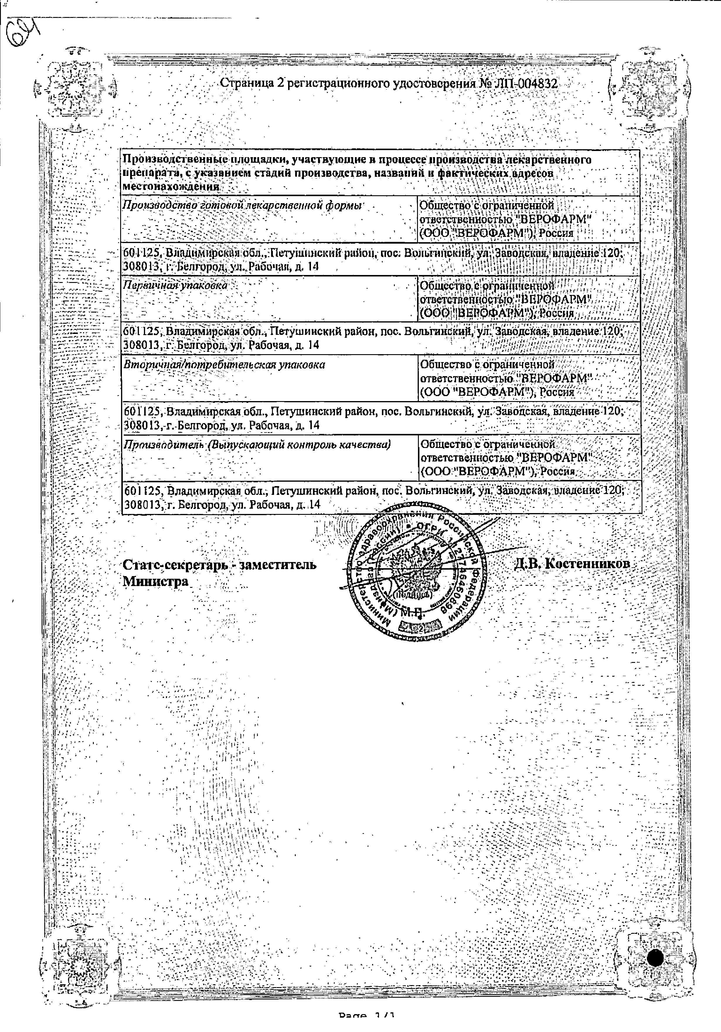 Ксилен Нео сертификат