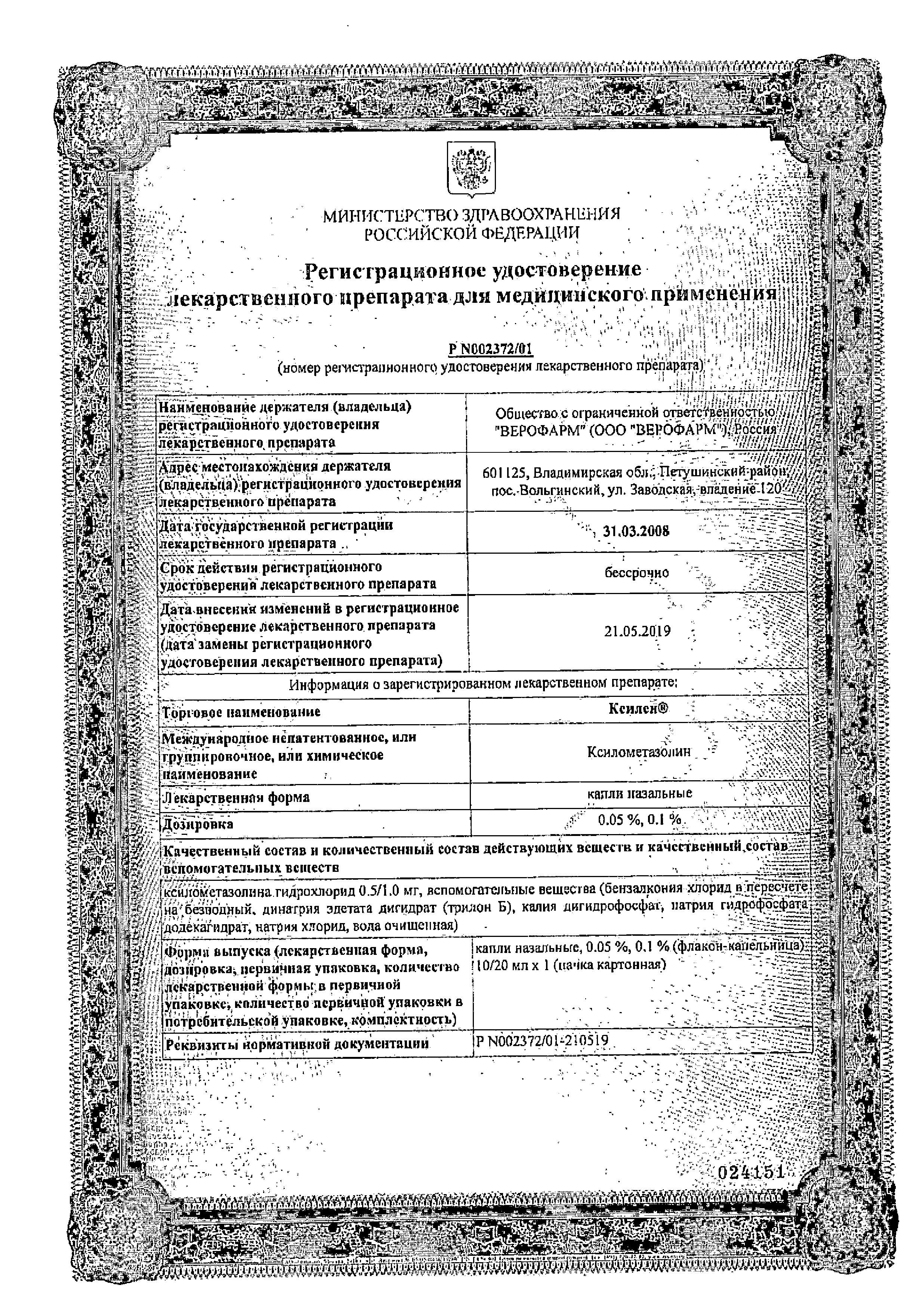 Ксилен сертификат