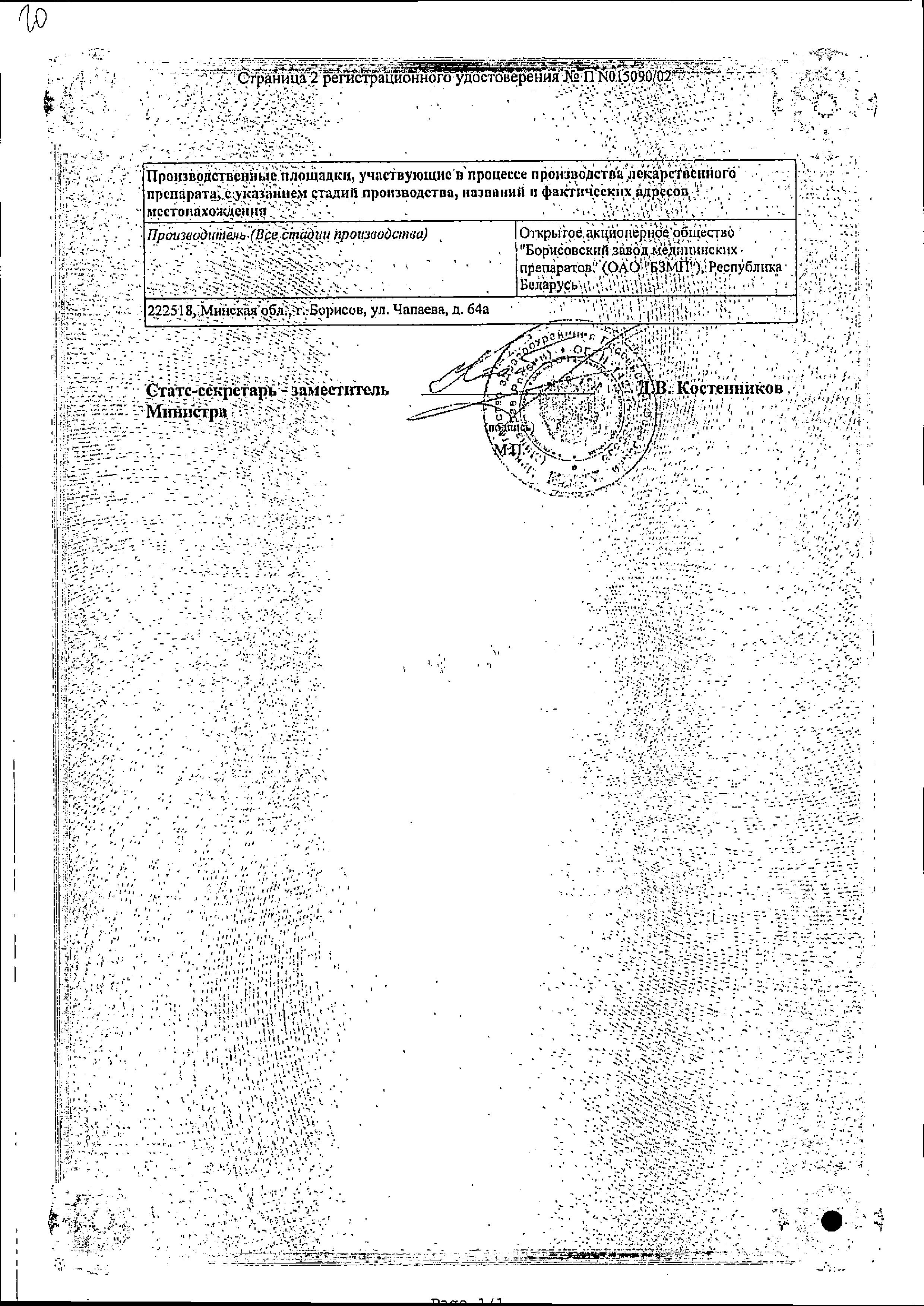 Фуросемид сертификат
