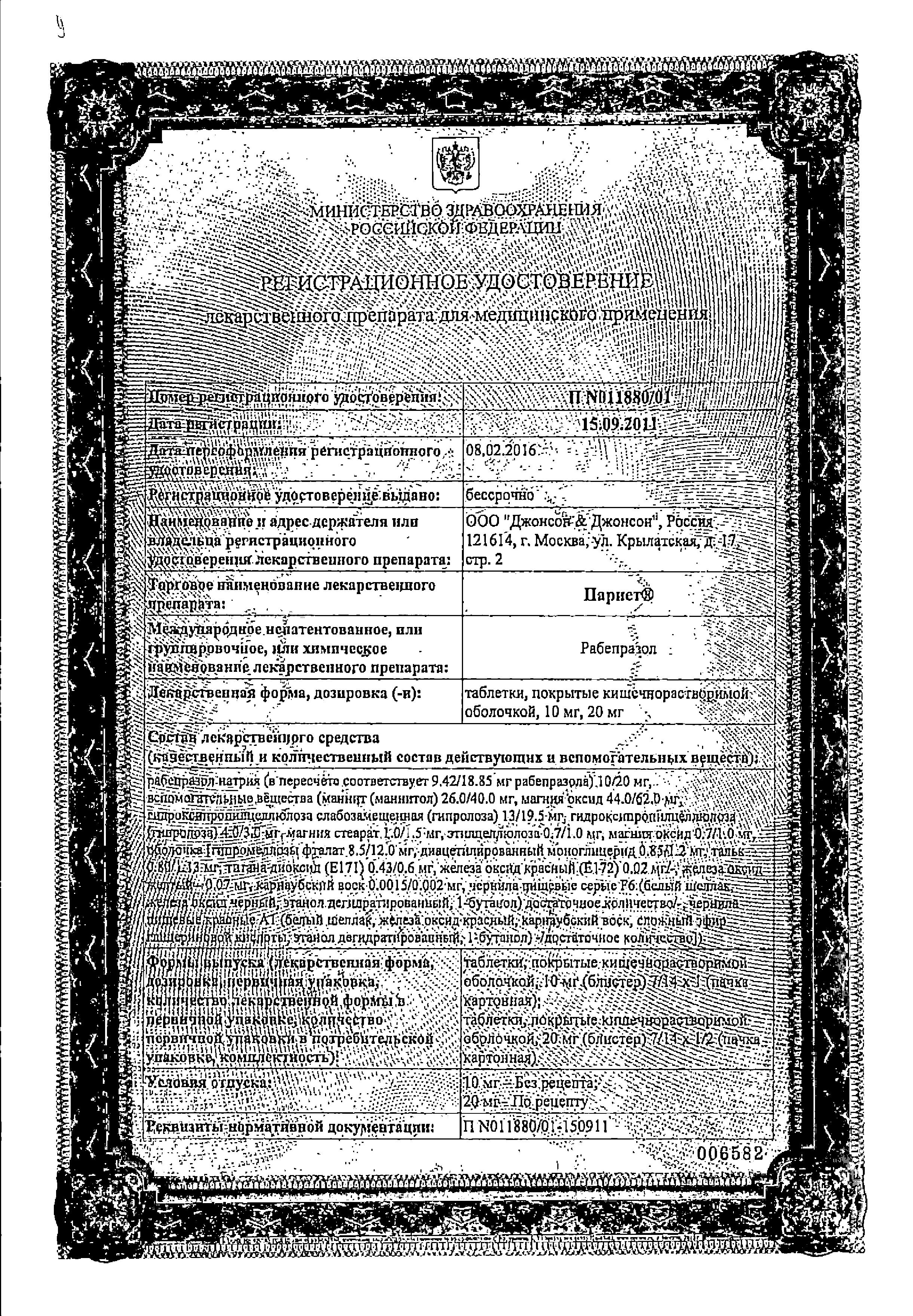 Париет сертификат