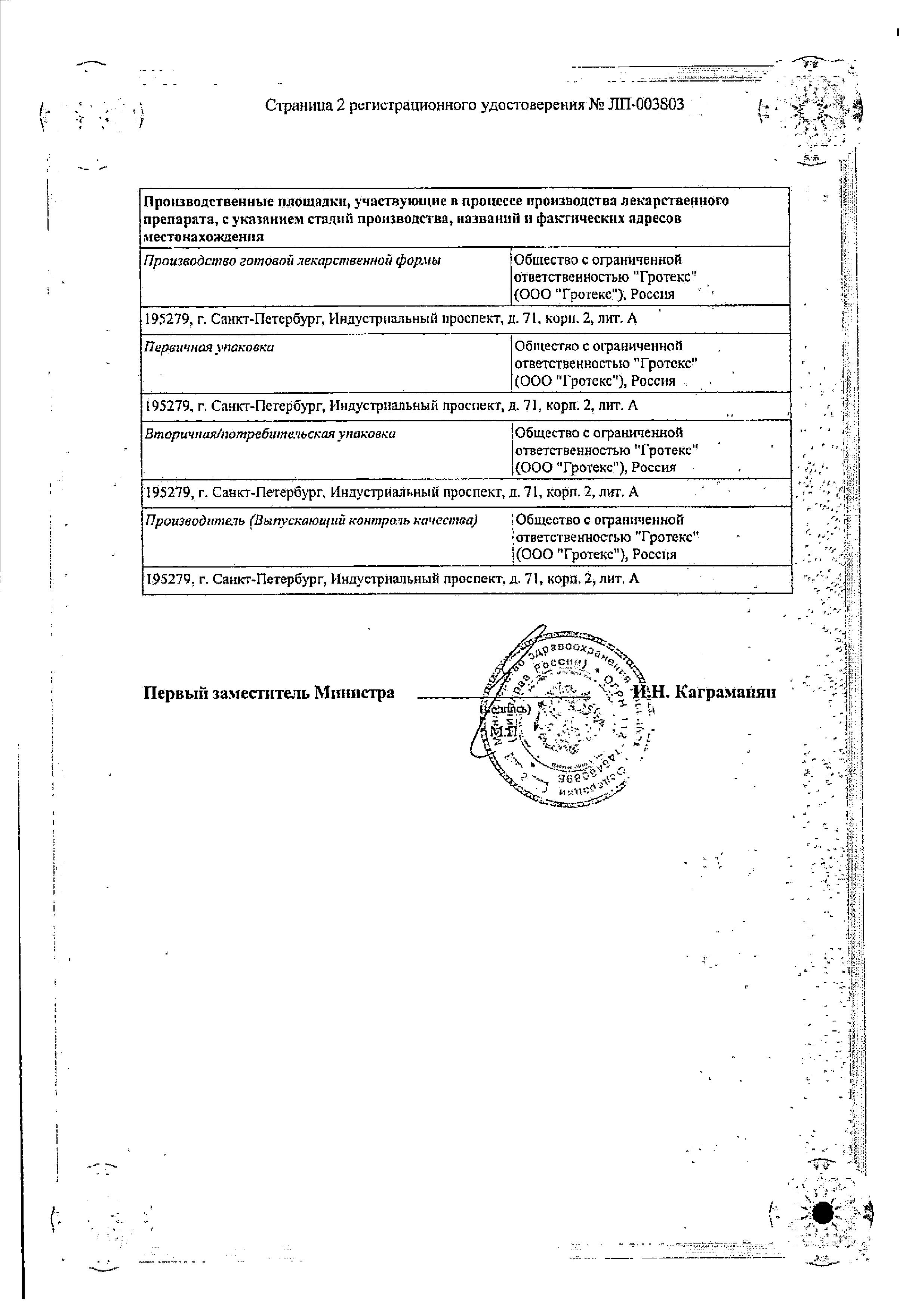 Диклофенак-Солофарм (глазные капли) сертификат