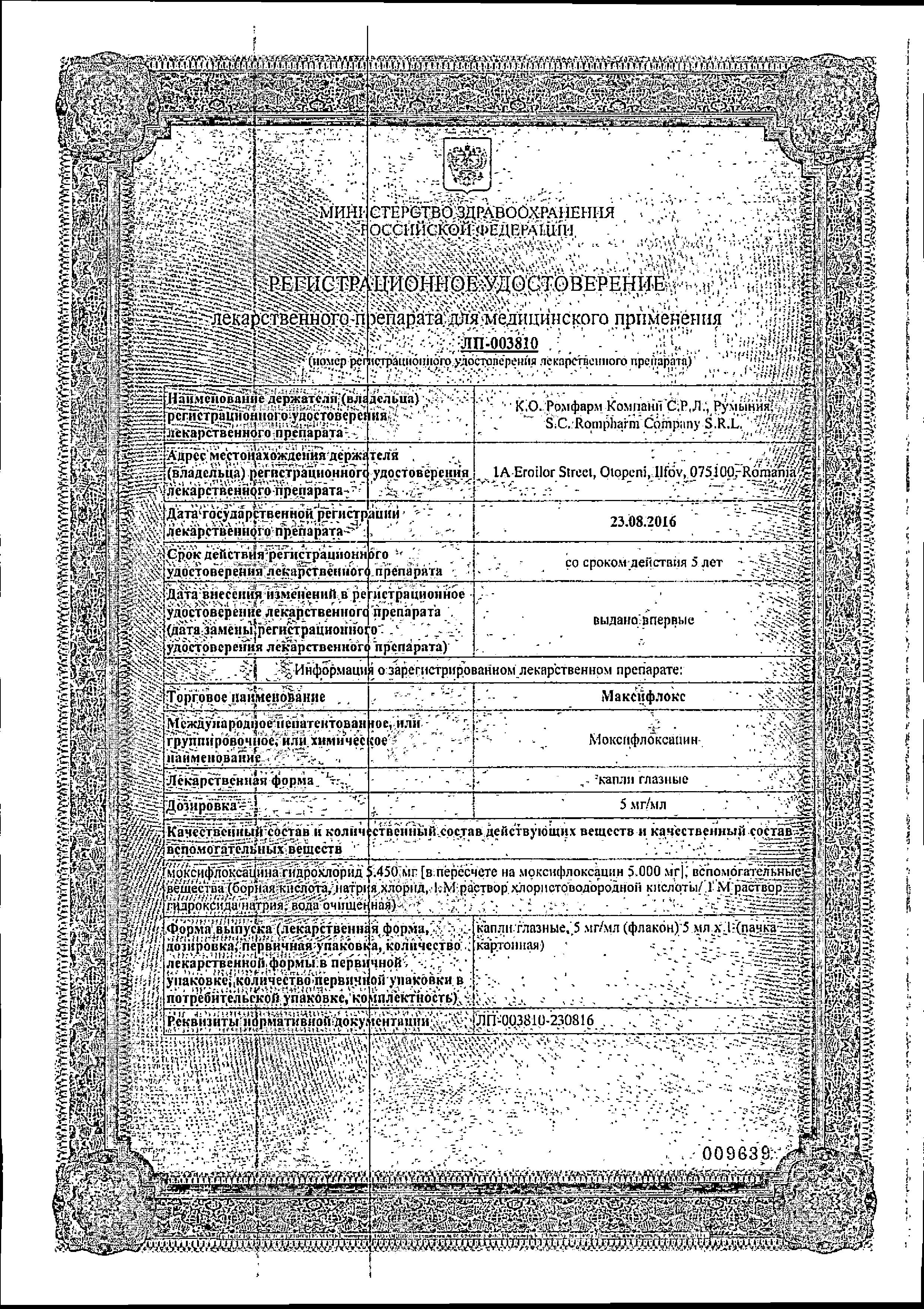 Максифлокс сертификат