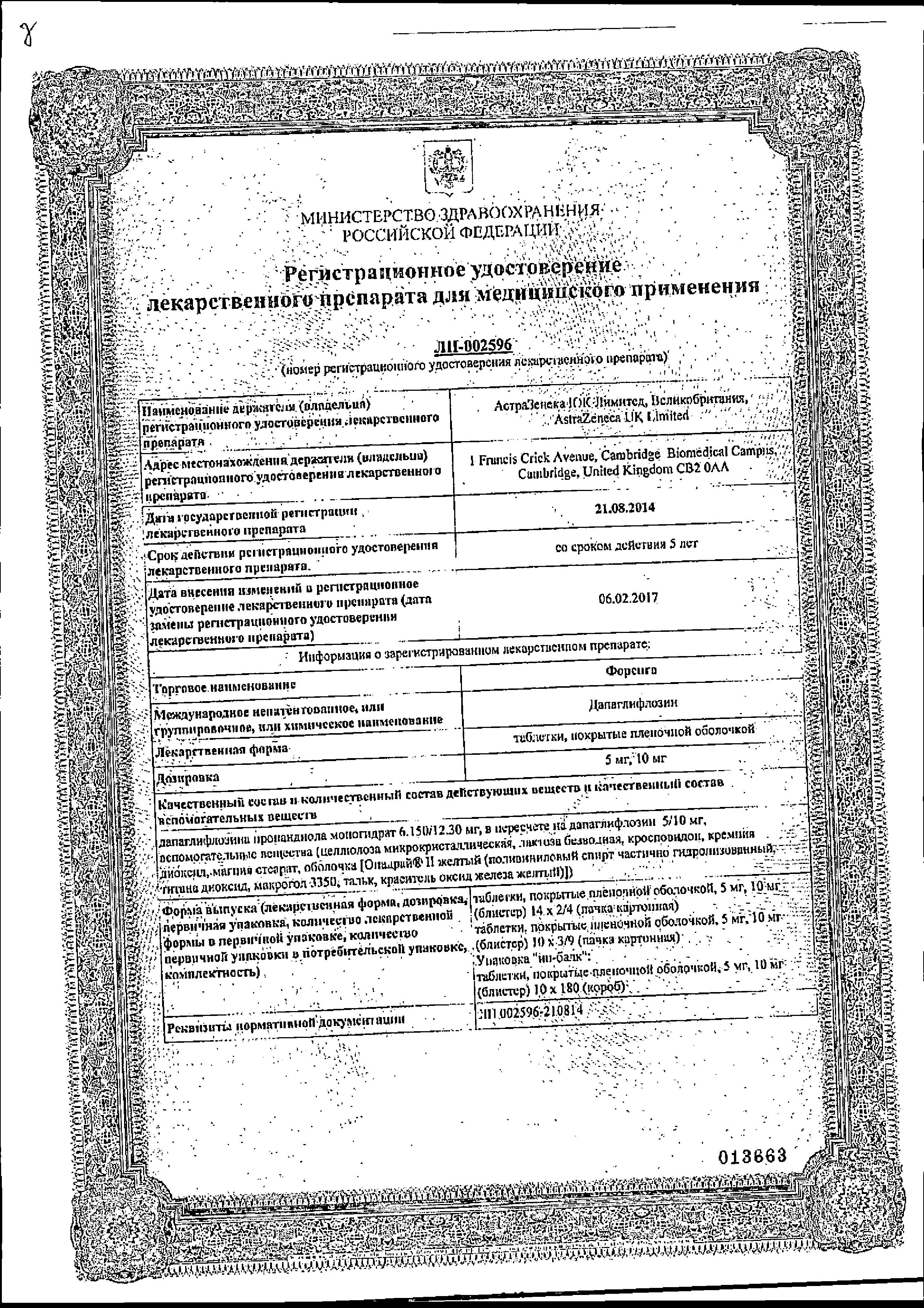 Форсига сертификат