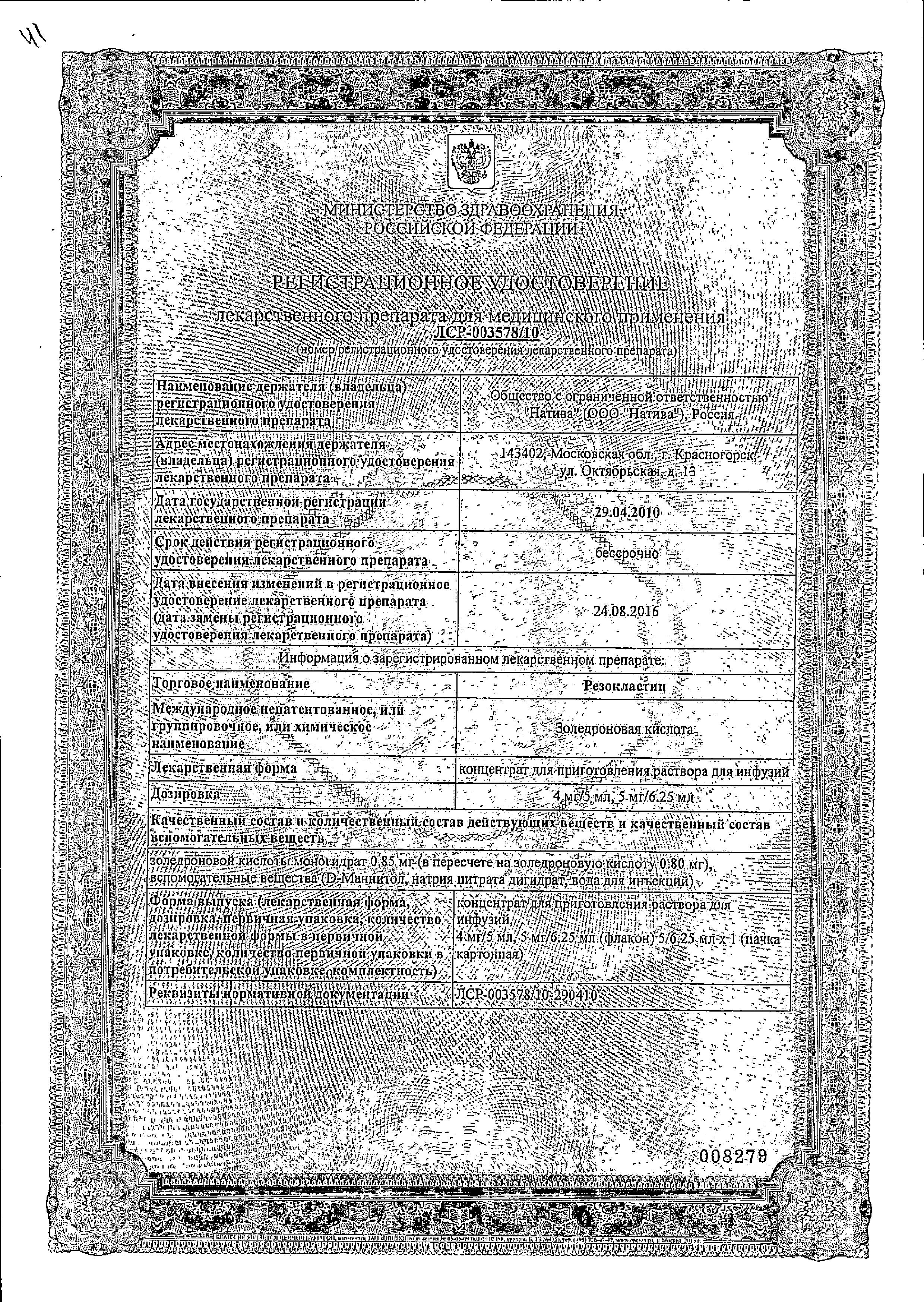 Резокластин сертификат