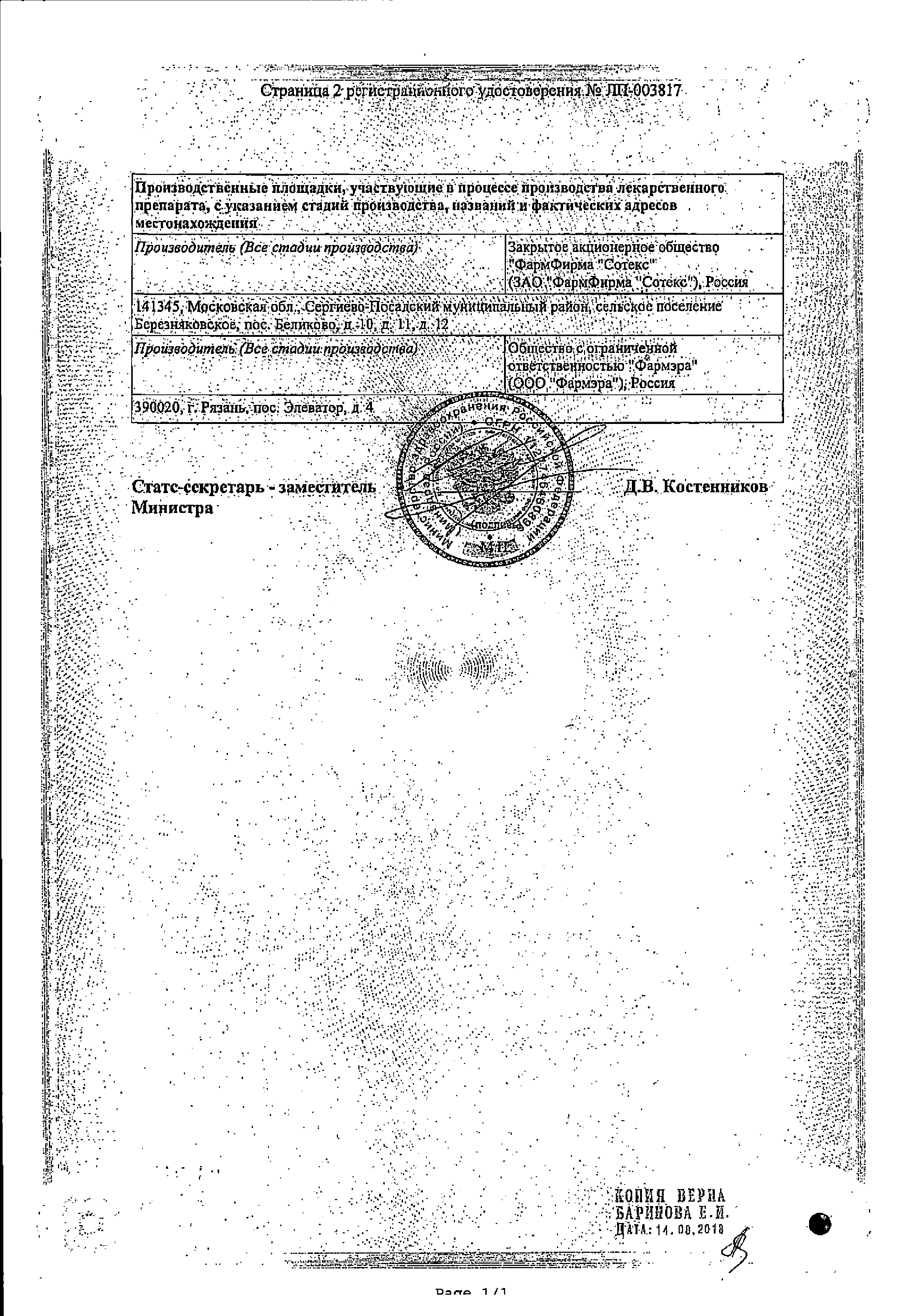Нейпилепт сертификат