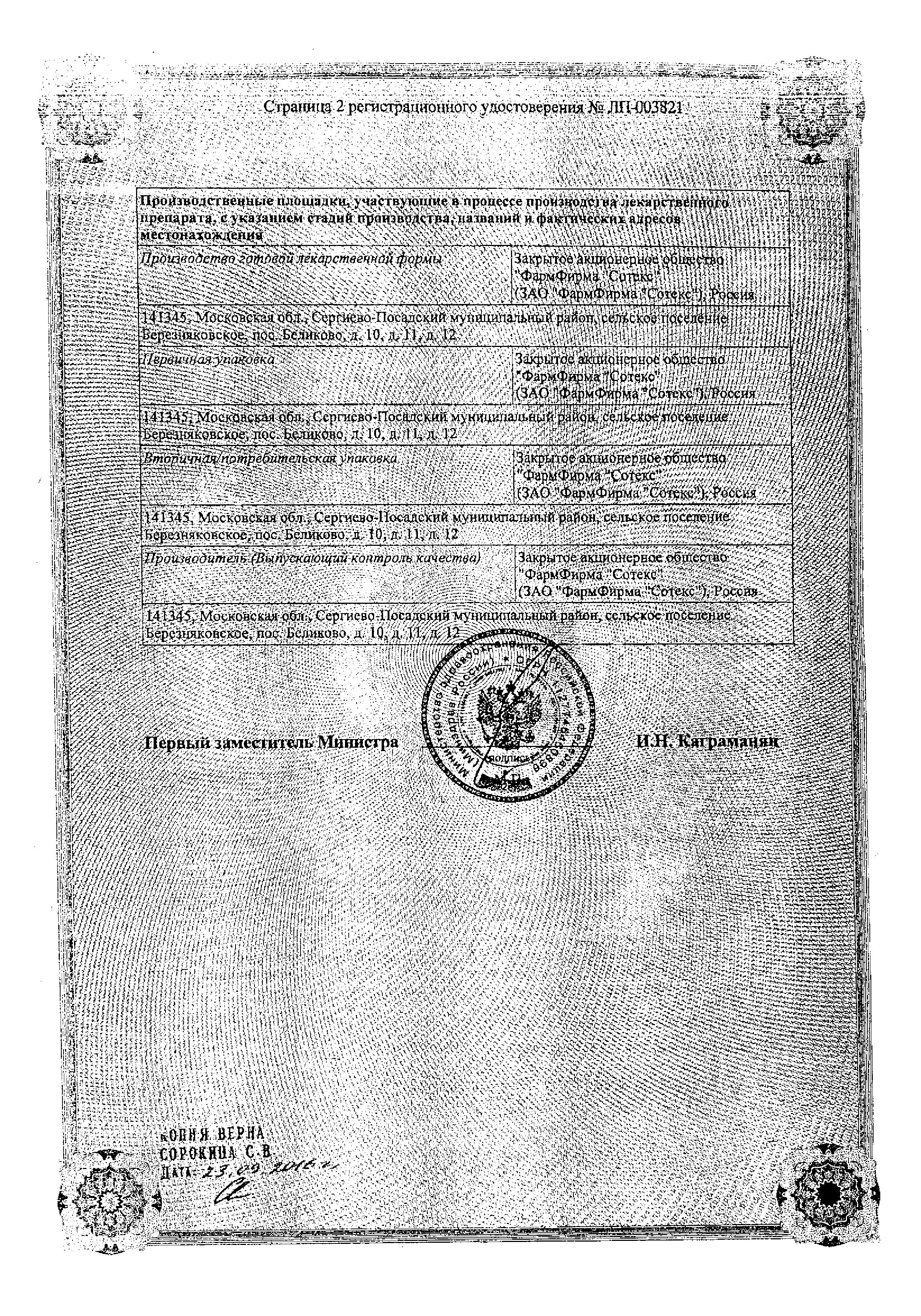 Калмирекс сертификат