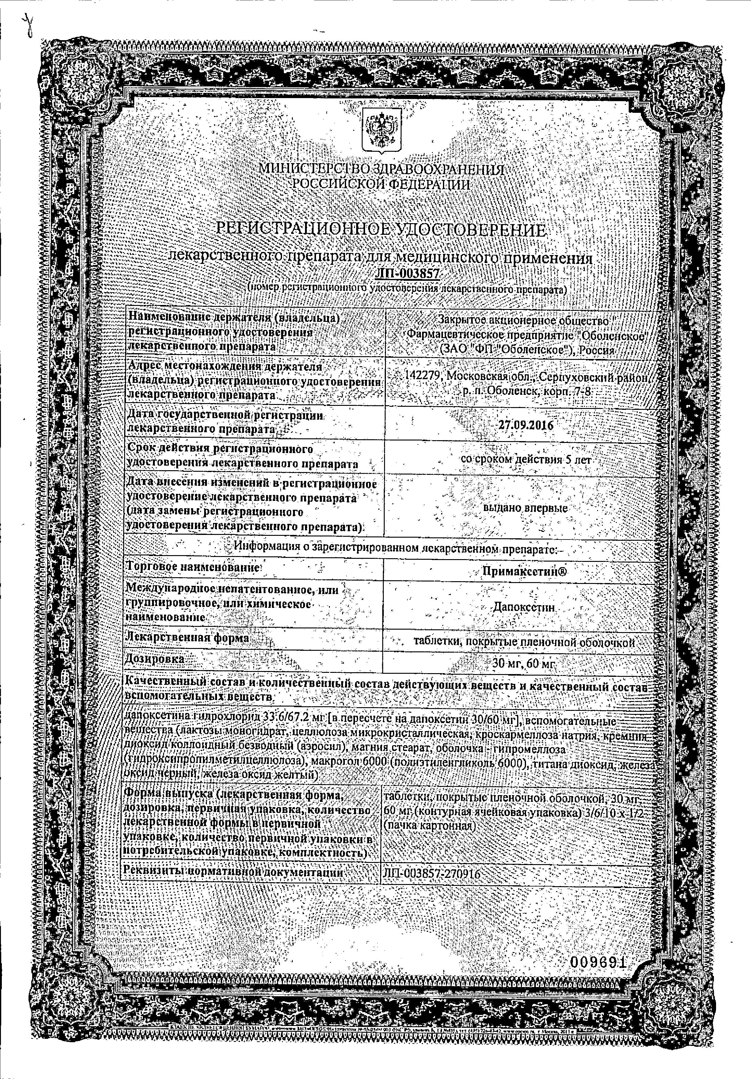 Примаксетин сертификат