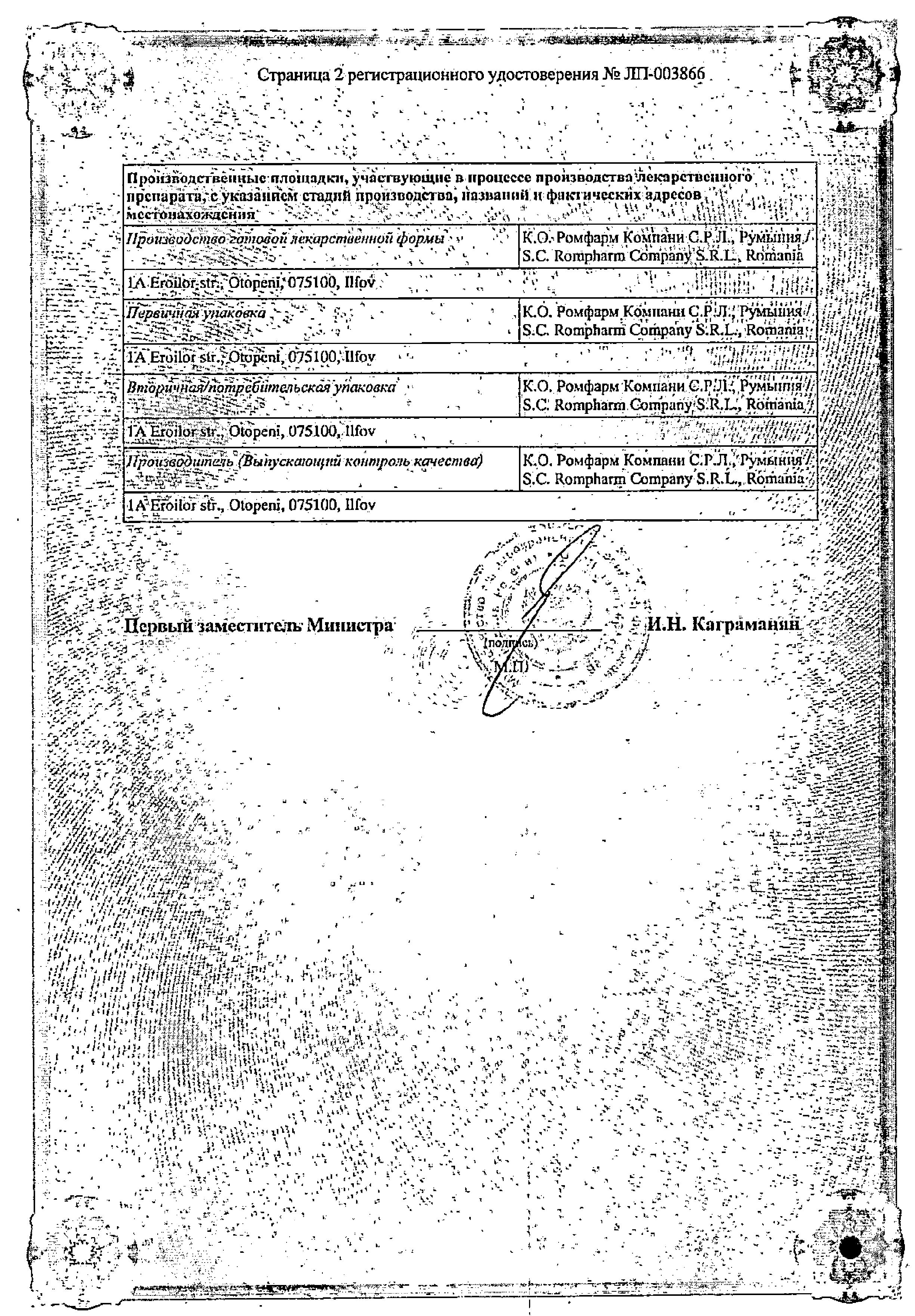 Бринзопт сертификат