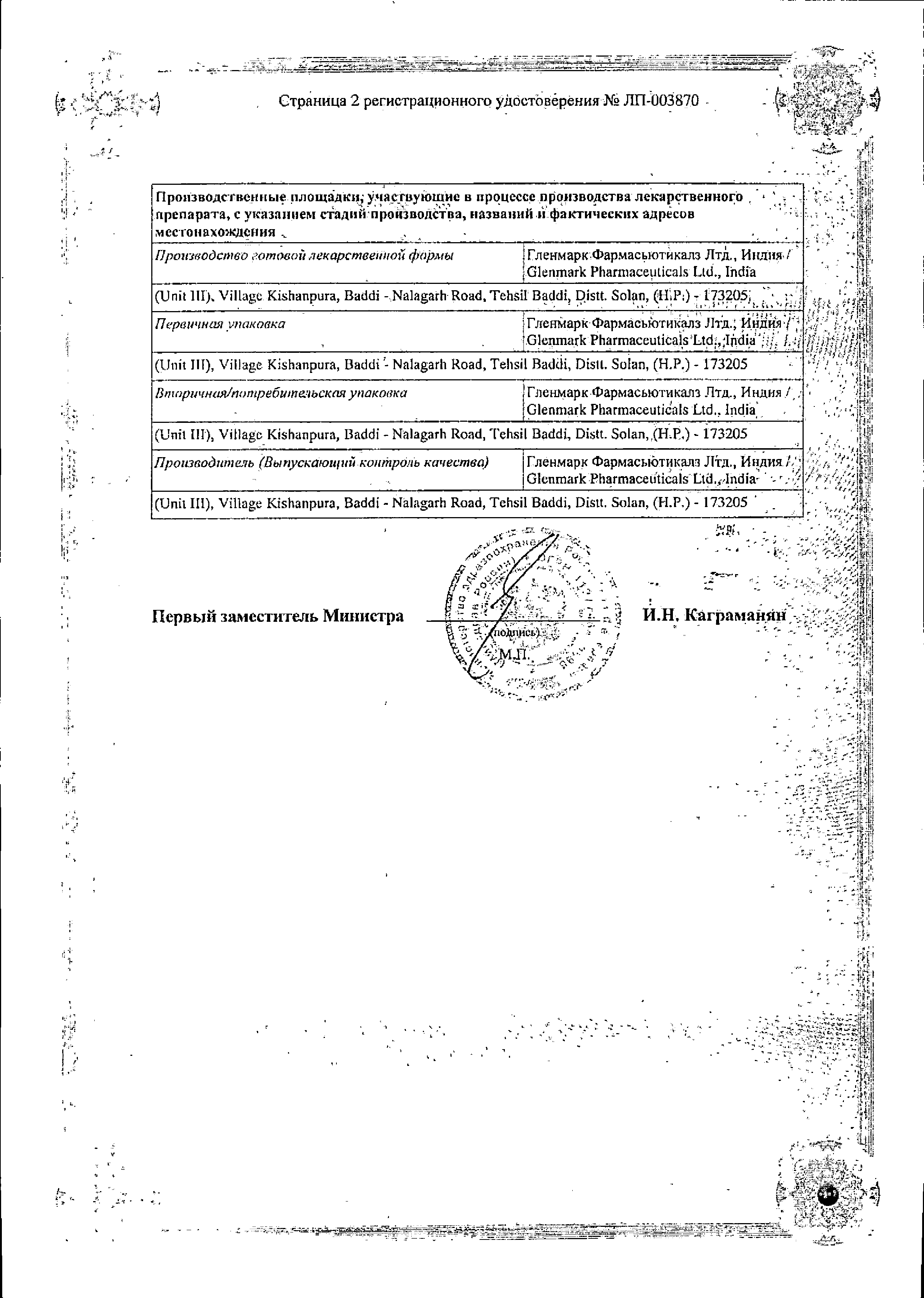 Момат Рино сертификат