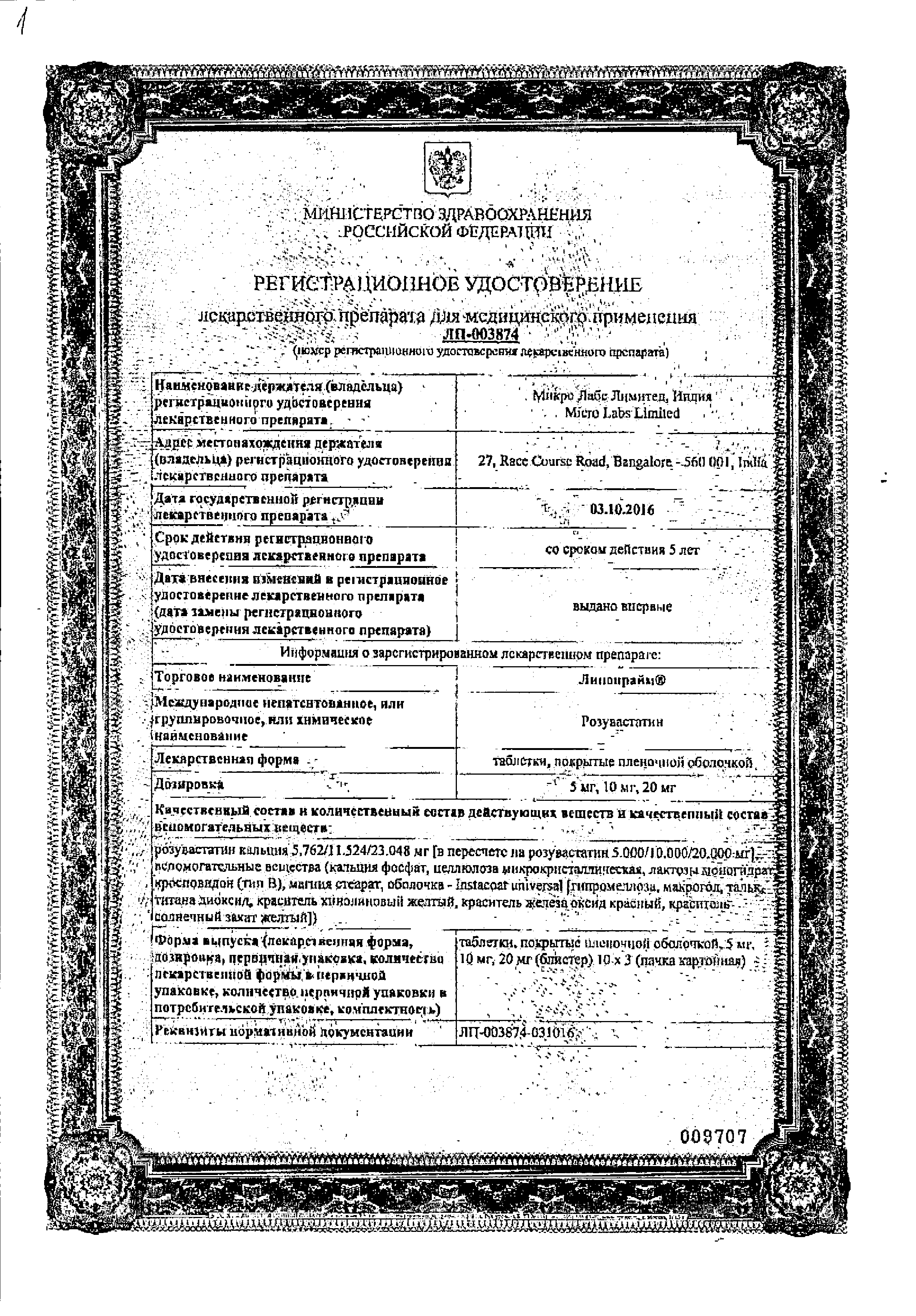 Липопрайм сертификат
