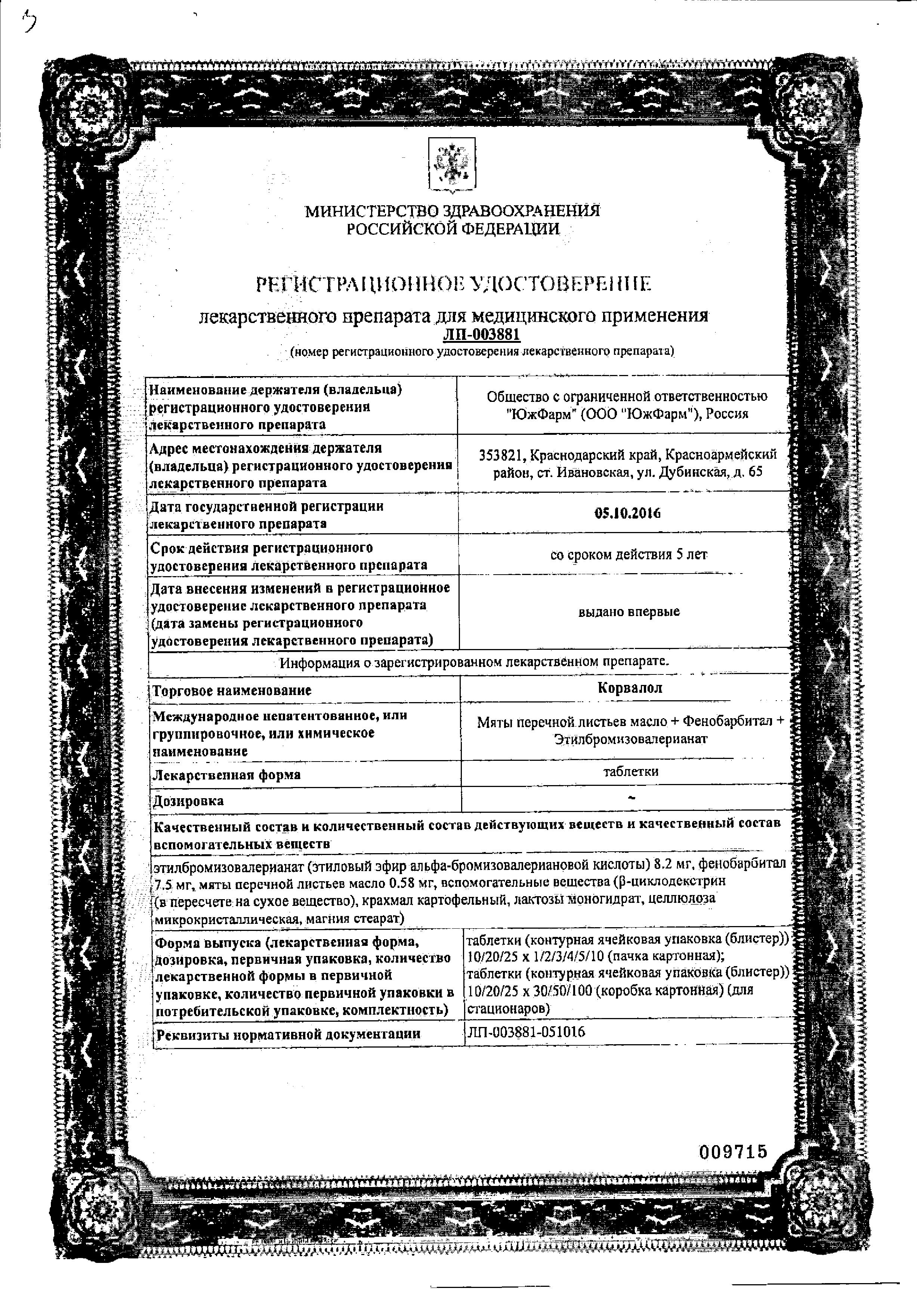 Корвалол сертификат