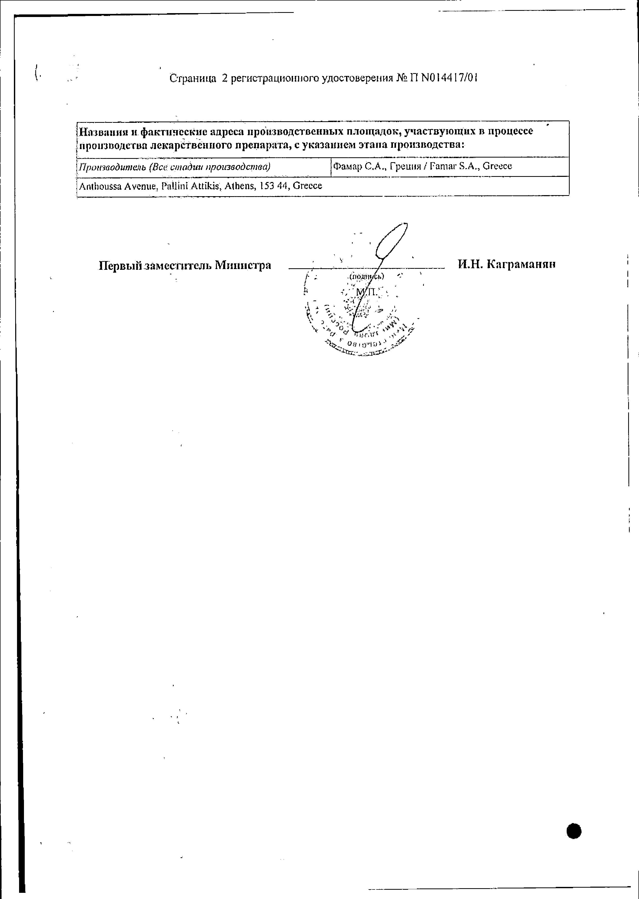 Солпадеин Фаст сертификат