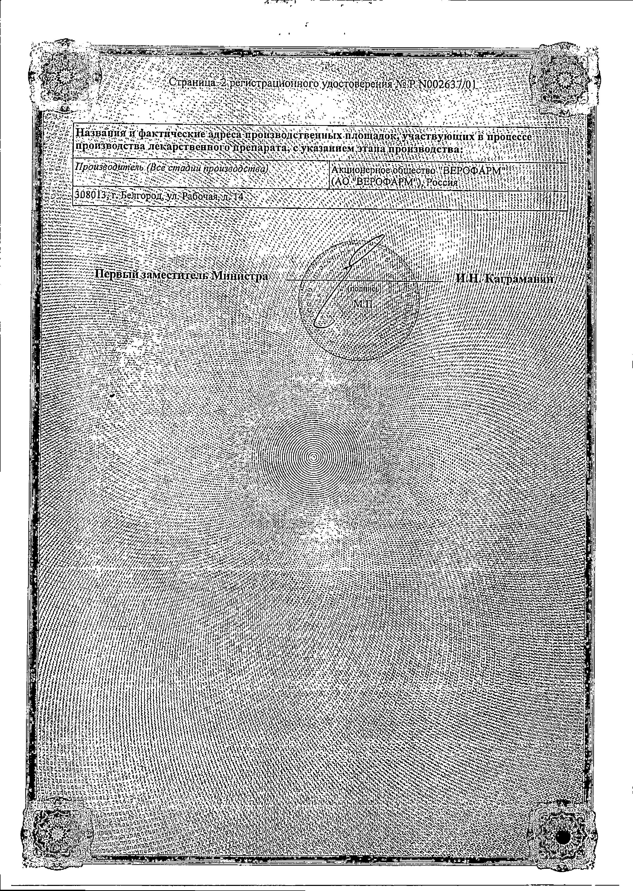 Веро-Амиодарон сертификат