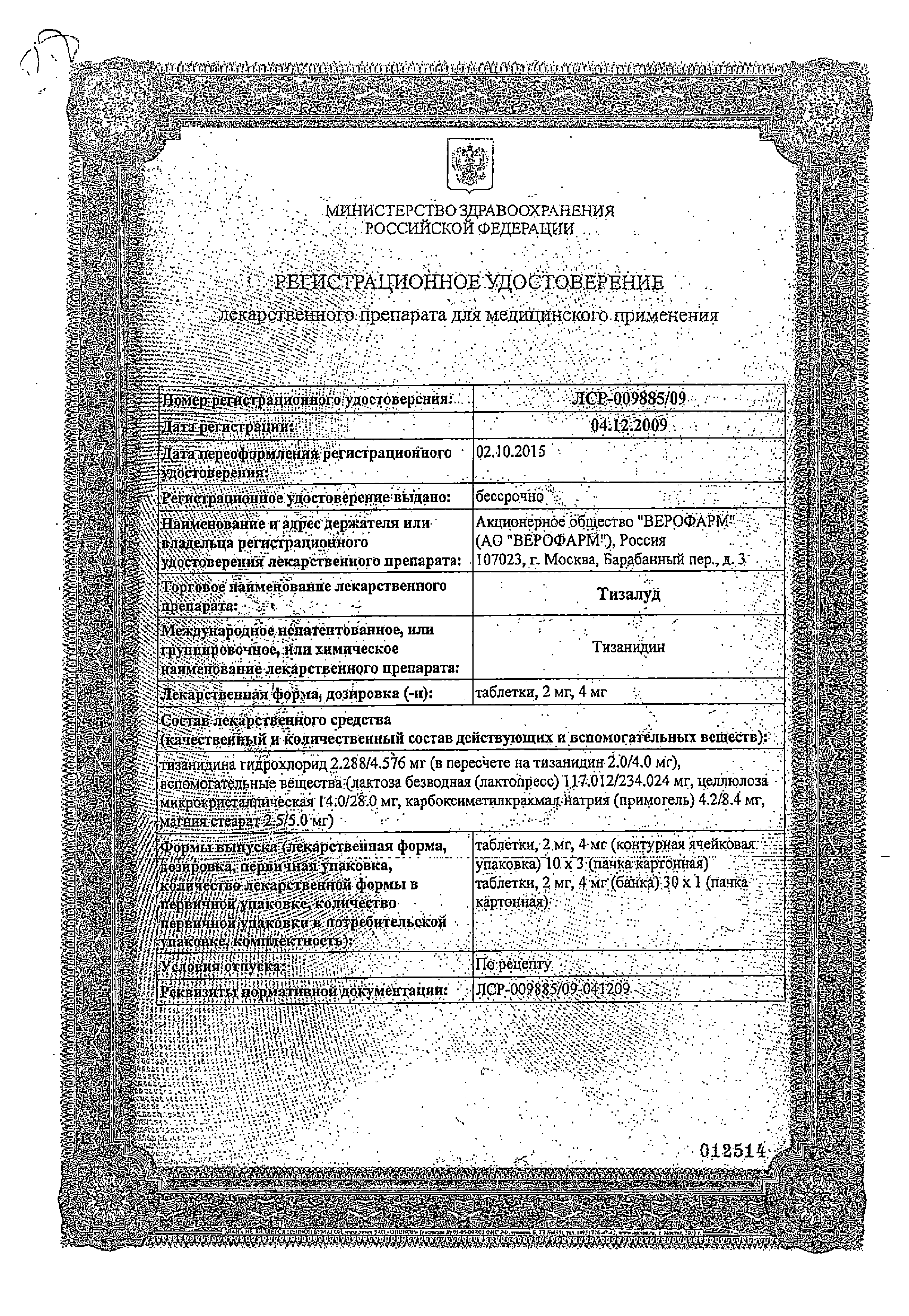 Тизалуд сертификат