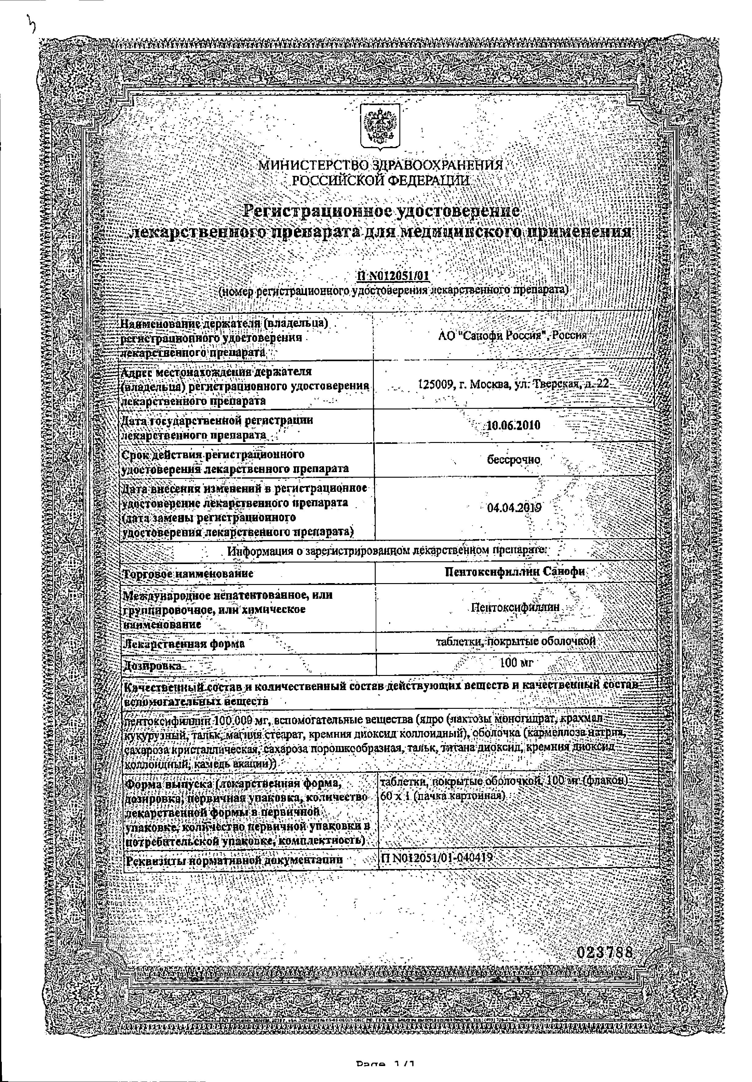 Пентоксифиллин Зентива сертификат