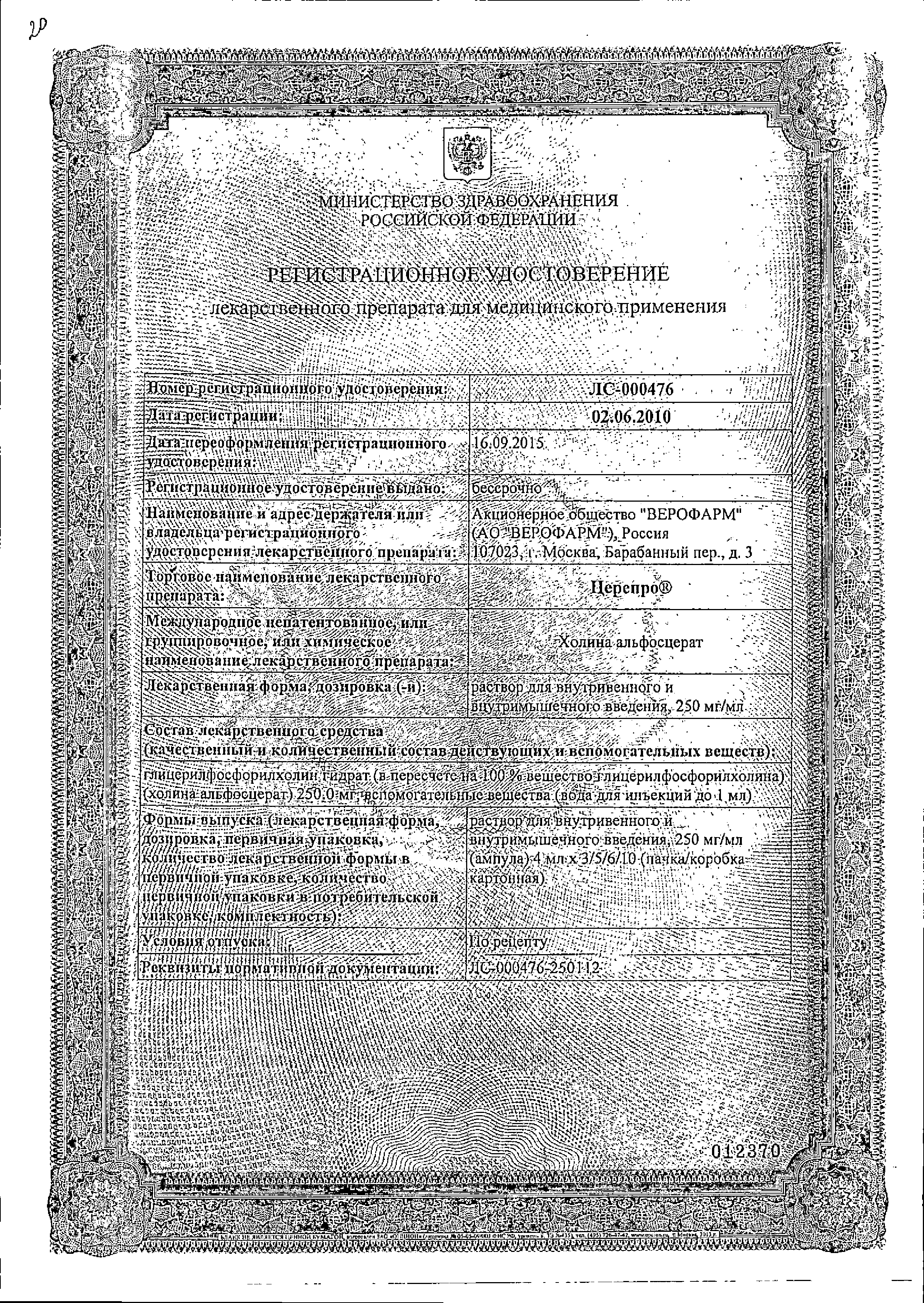 Церепро сертификат