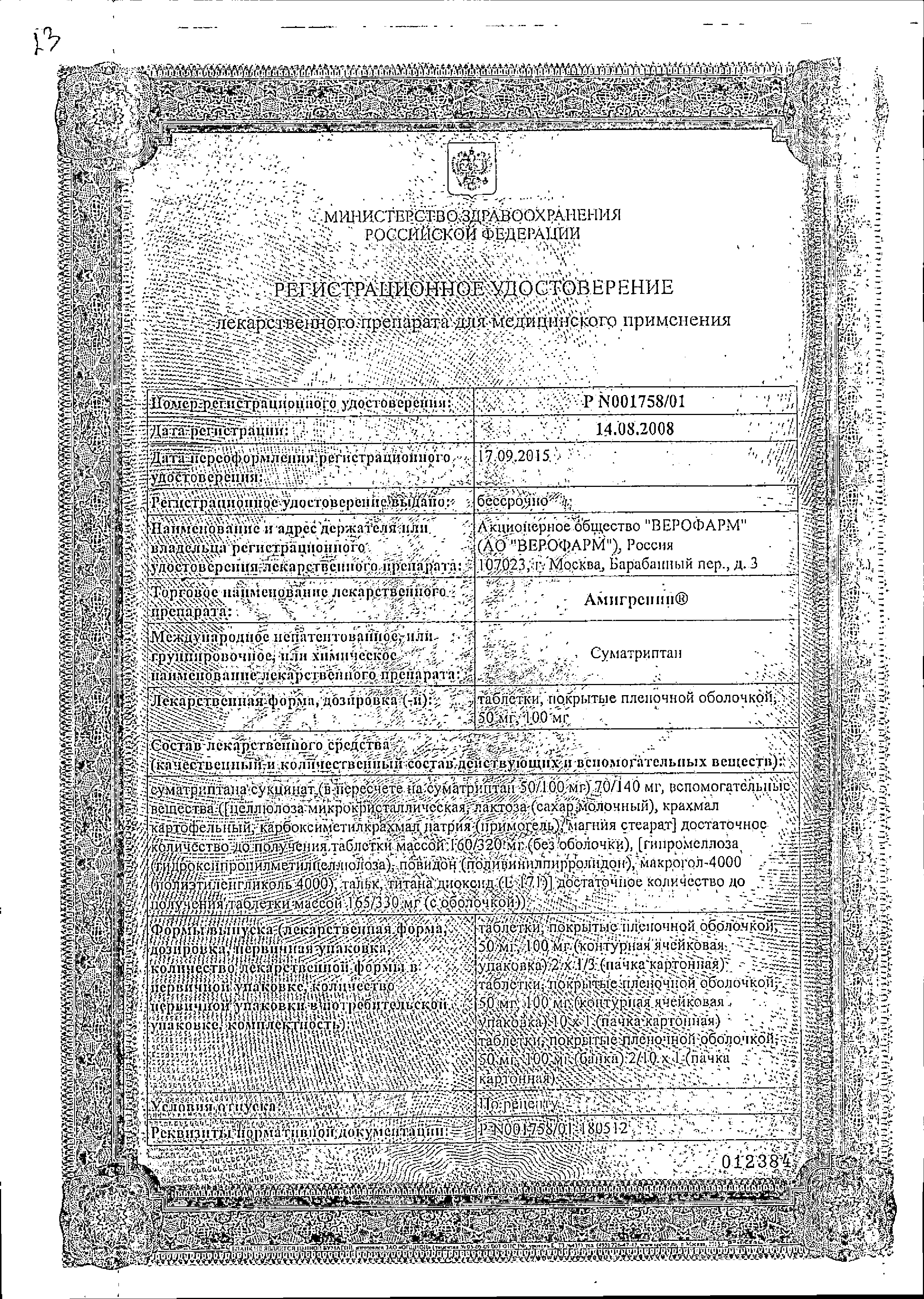 Амигренин сертификат