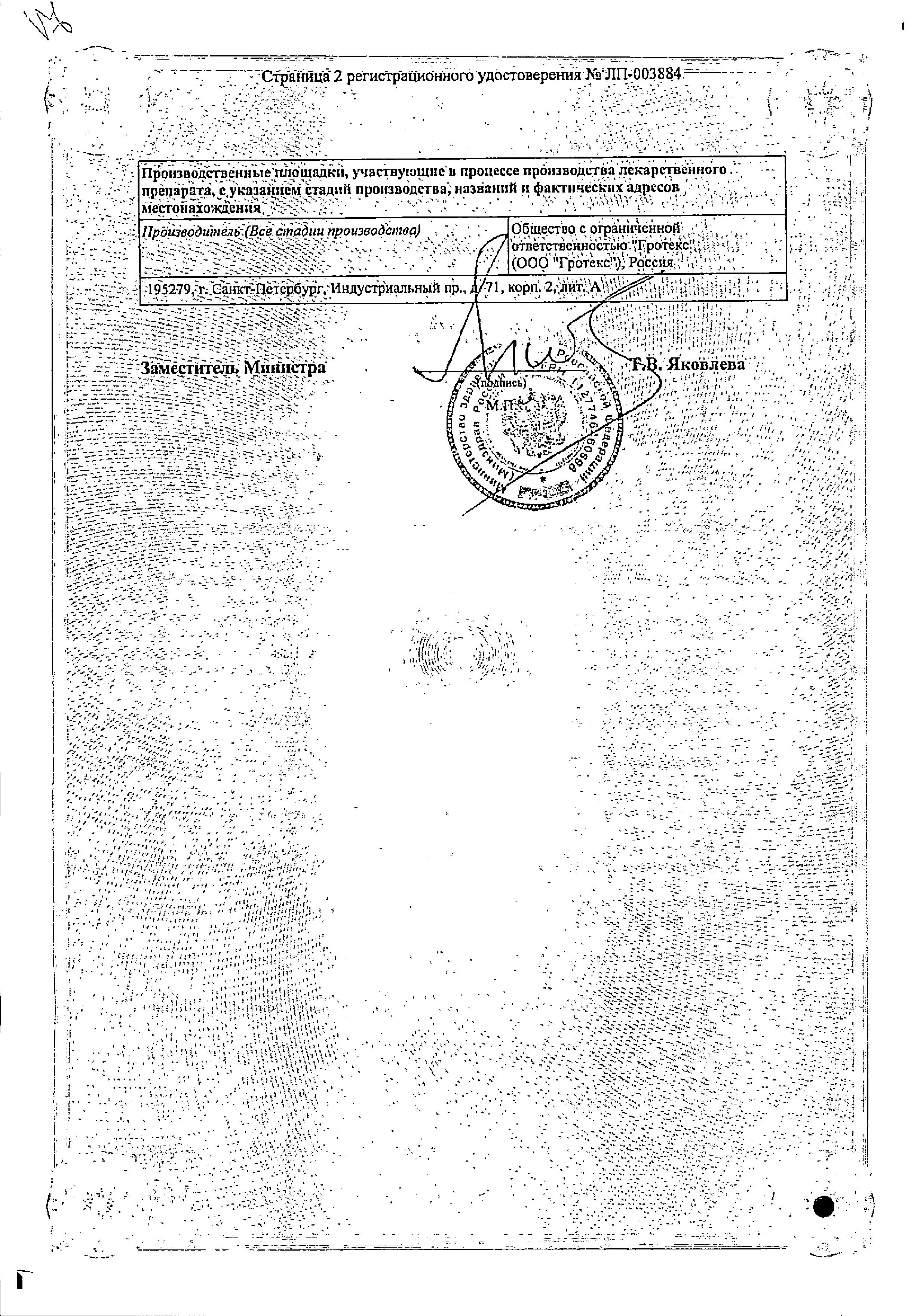 Кеторолак-СОЛОфарм сертификат