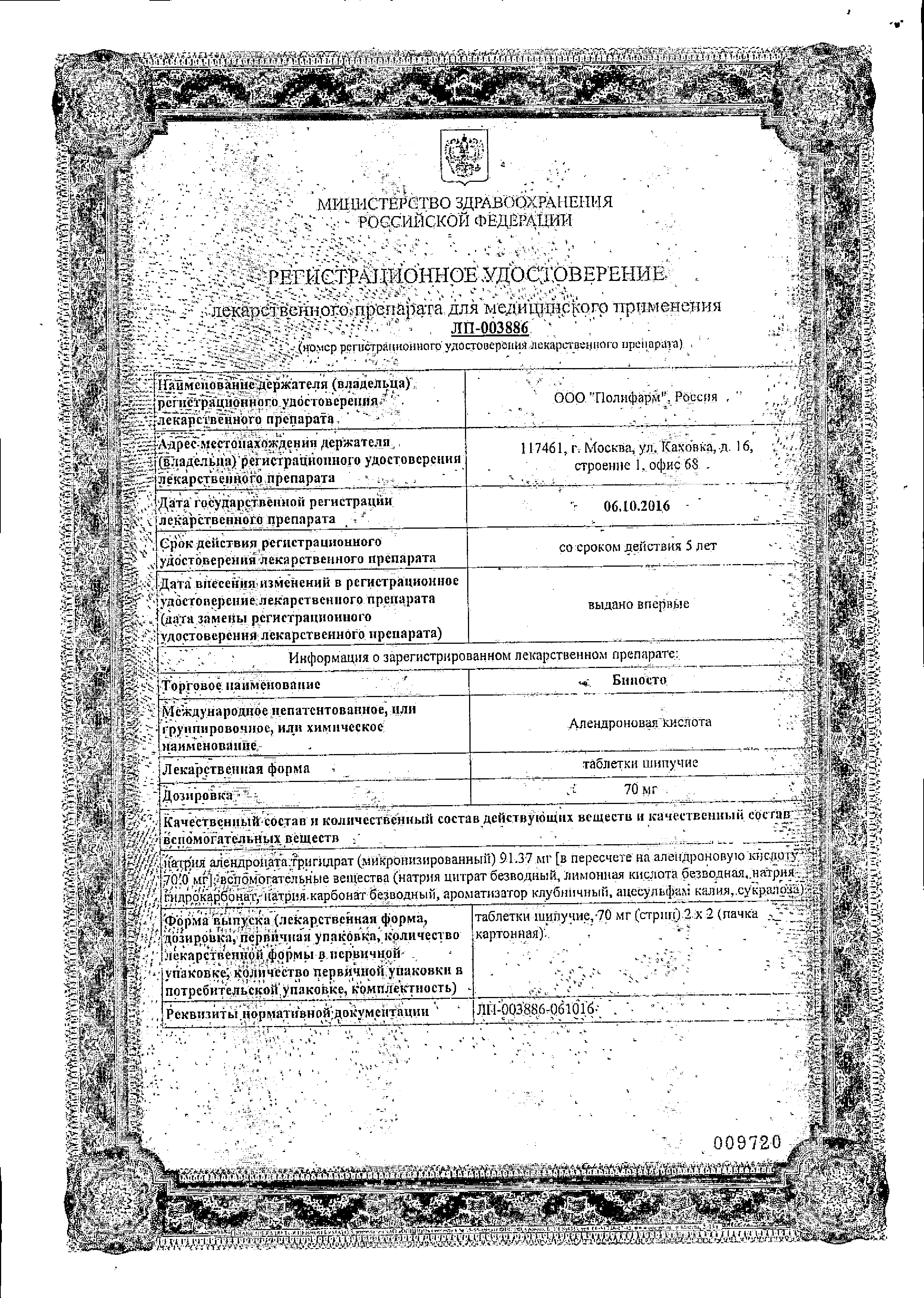 Биносто сертификат