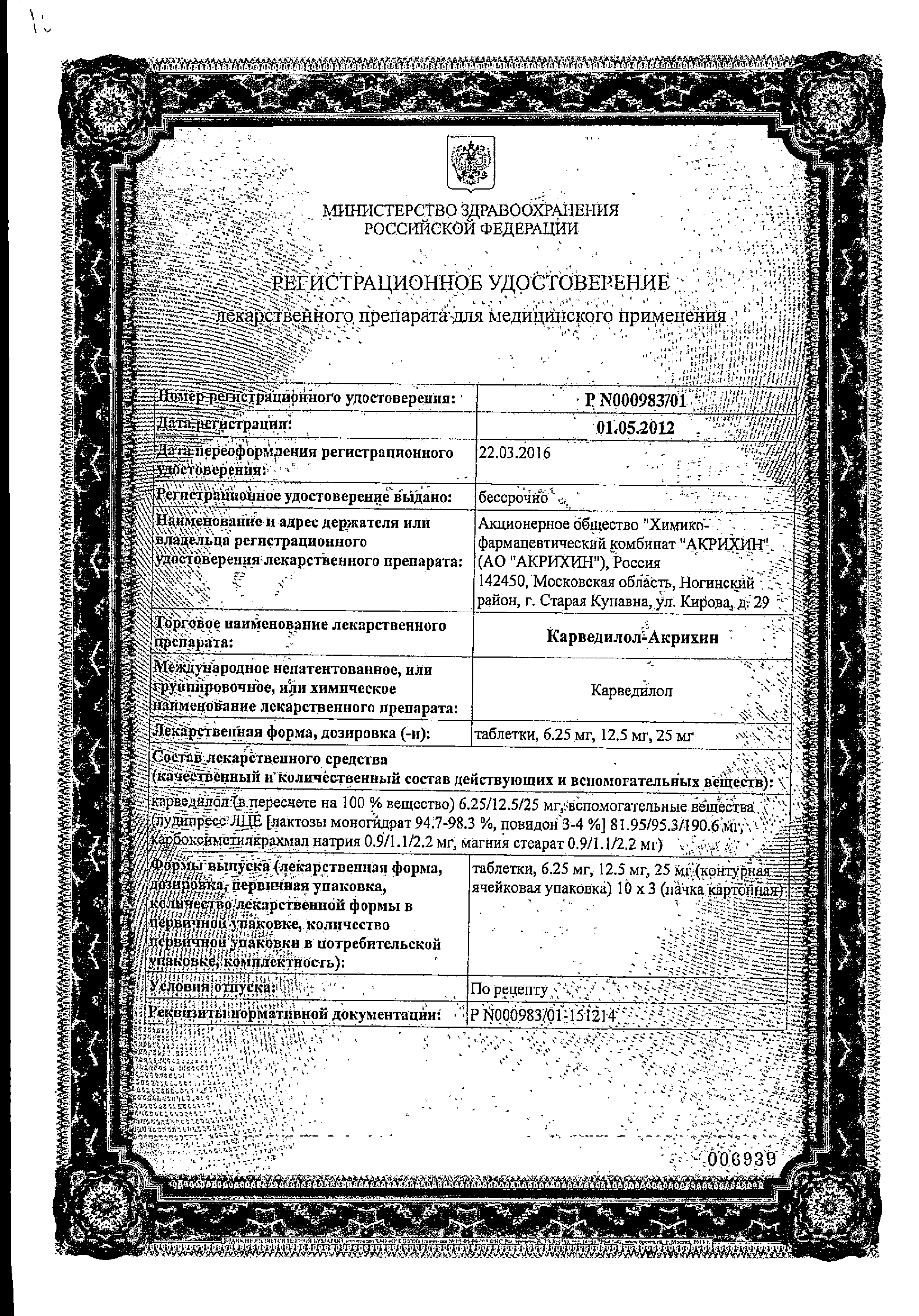 Карведилол-Акрихин сертификат