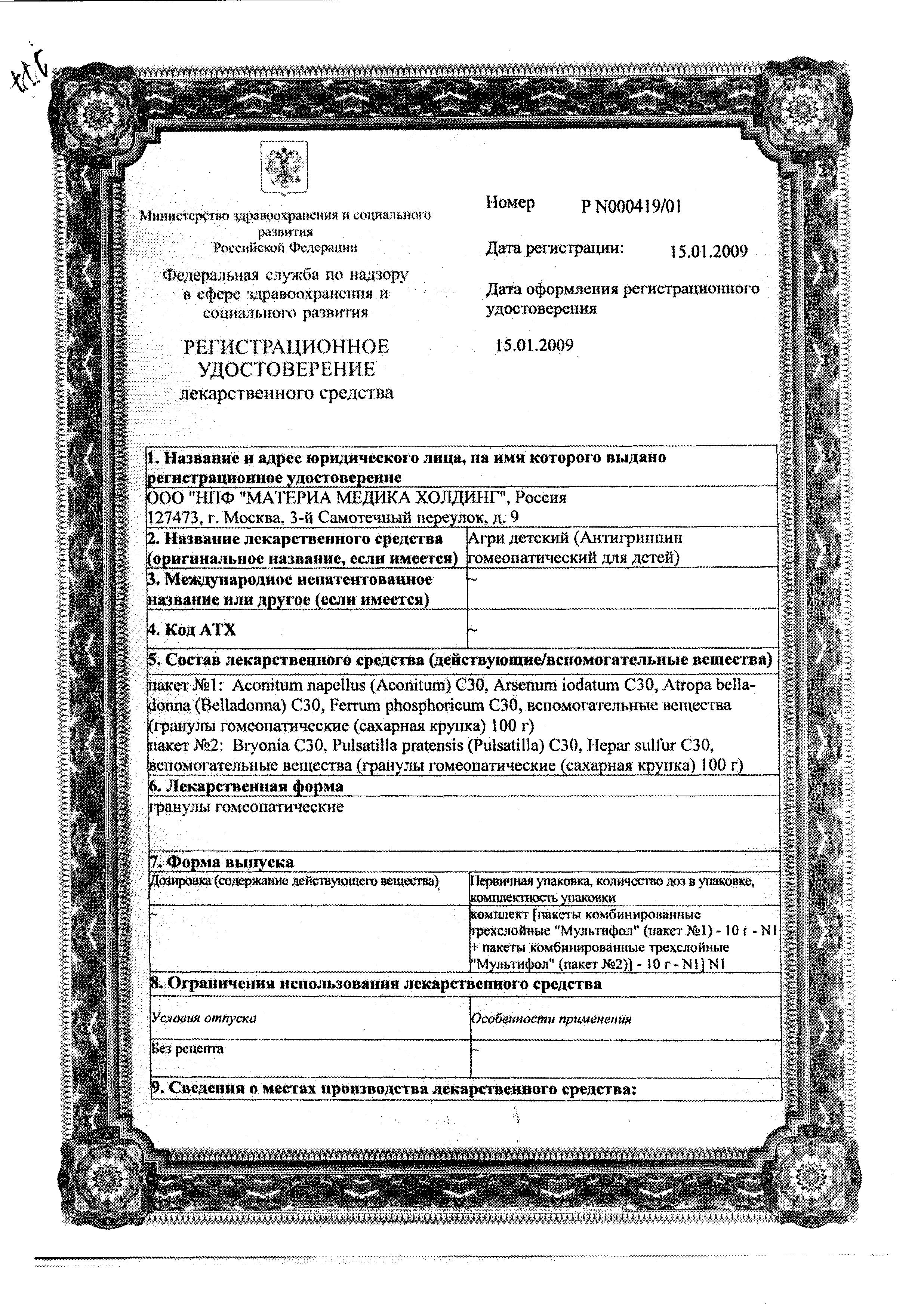 Агри детский сертификат