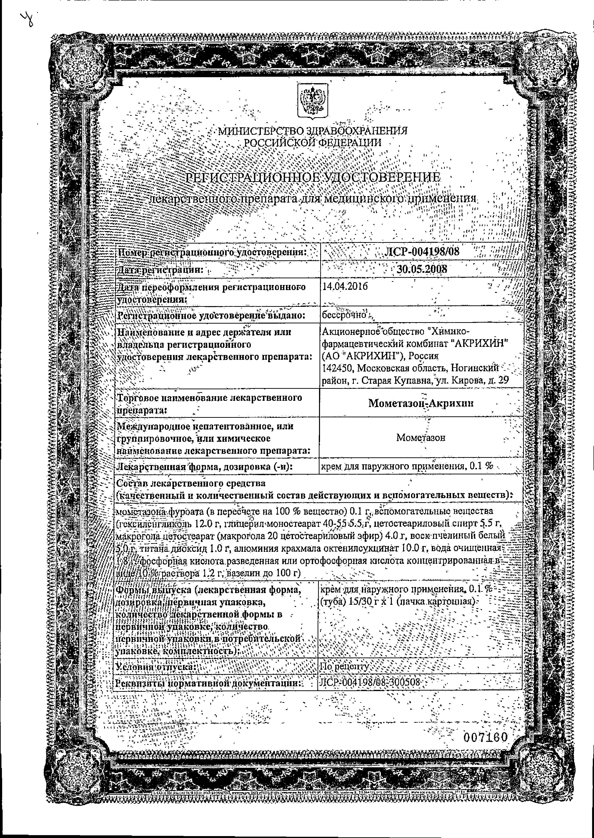 Мометазон-Акрихин сертификат