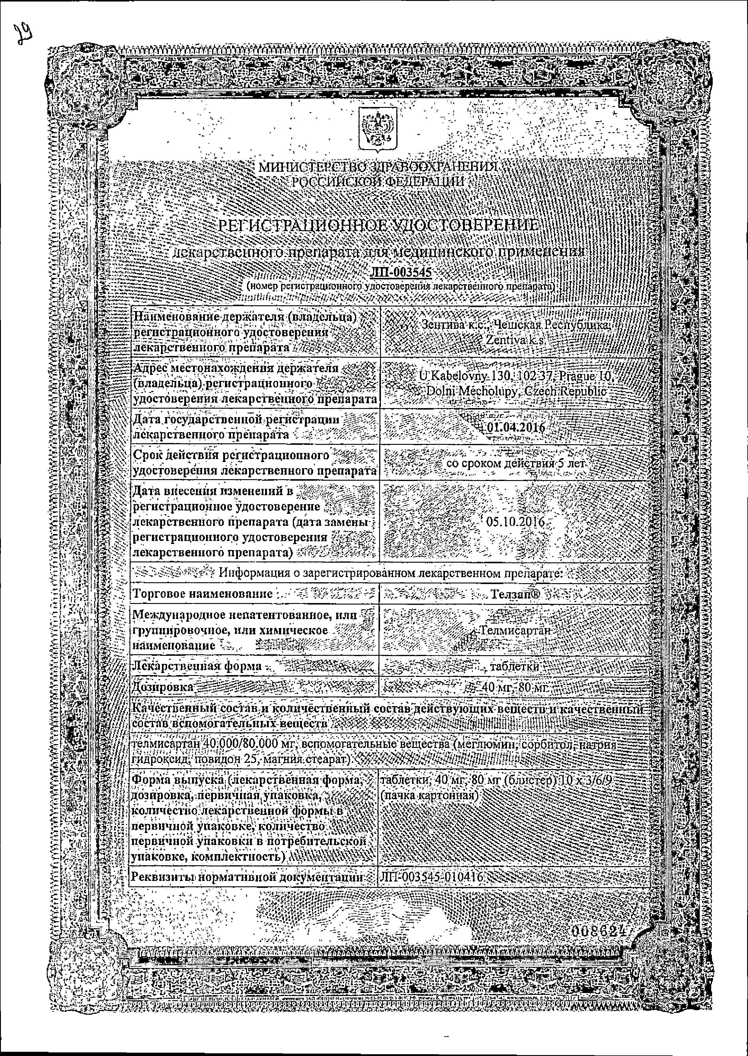 Телзап сертификат