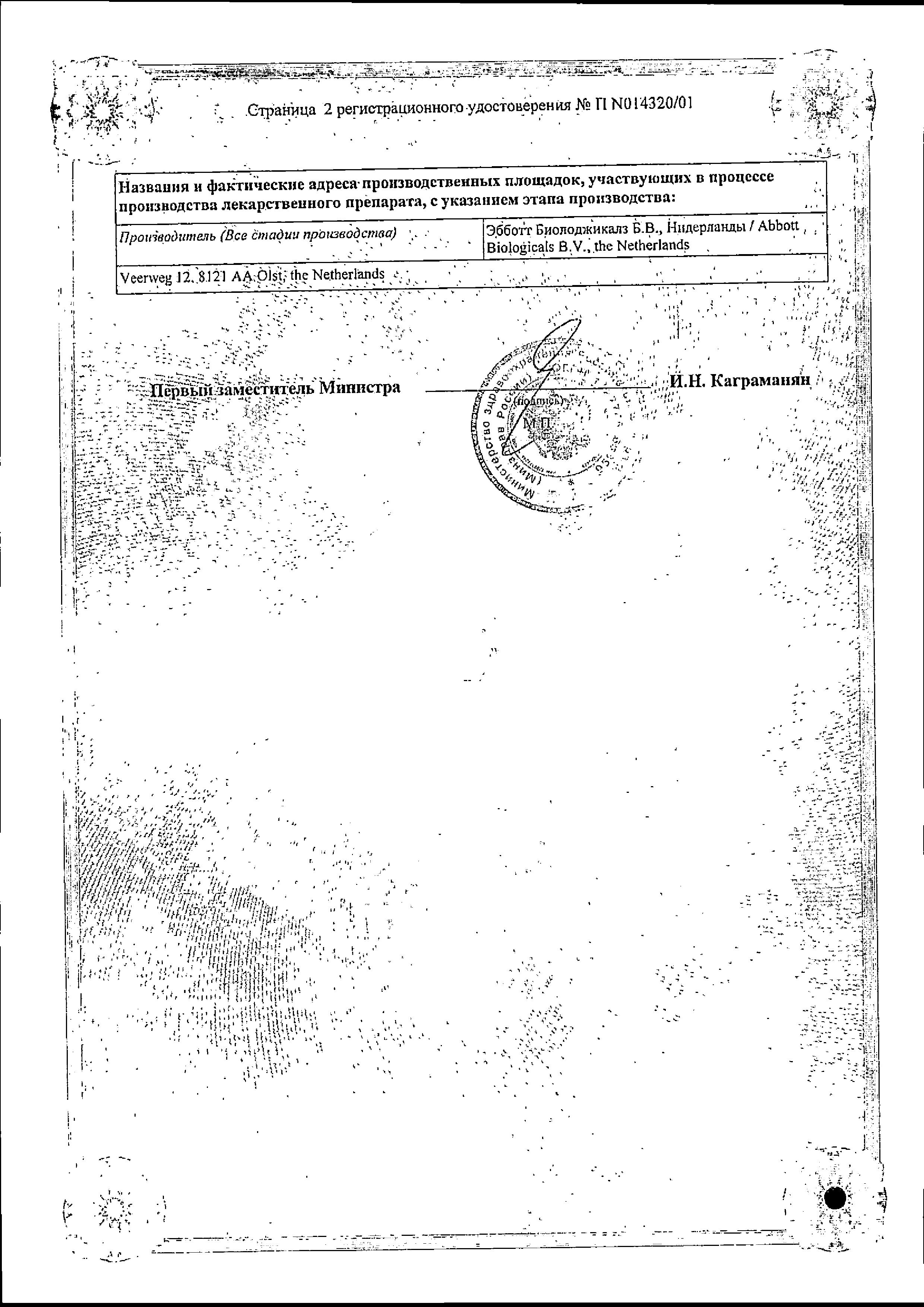 Фемостон конти сертификат