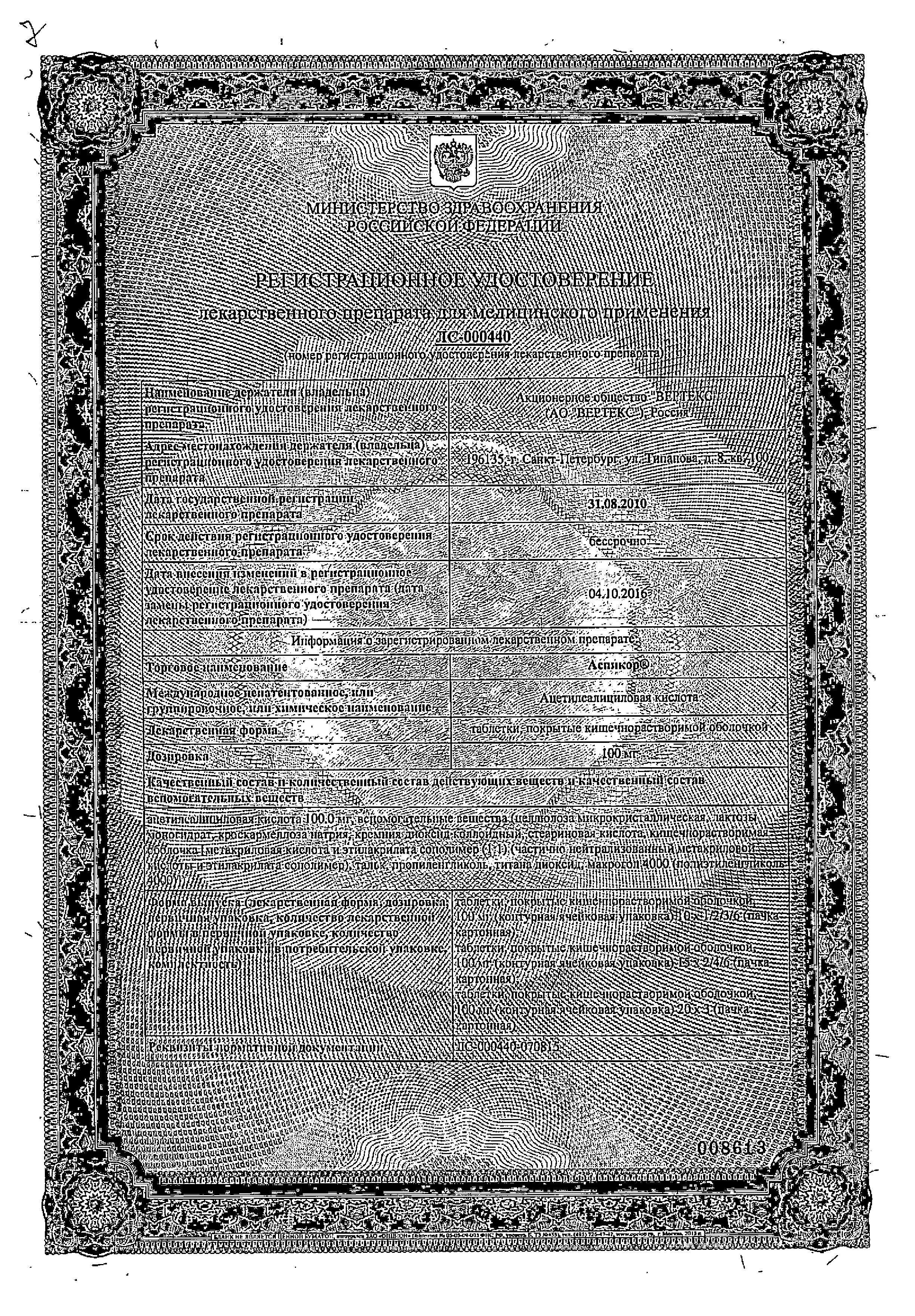 Аспикор сертификат