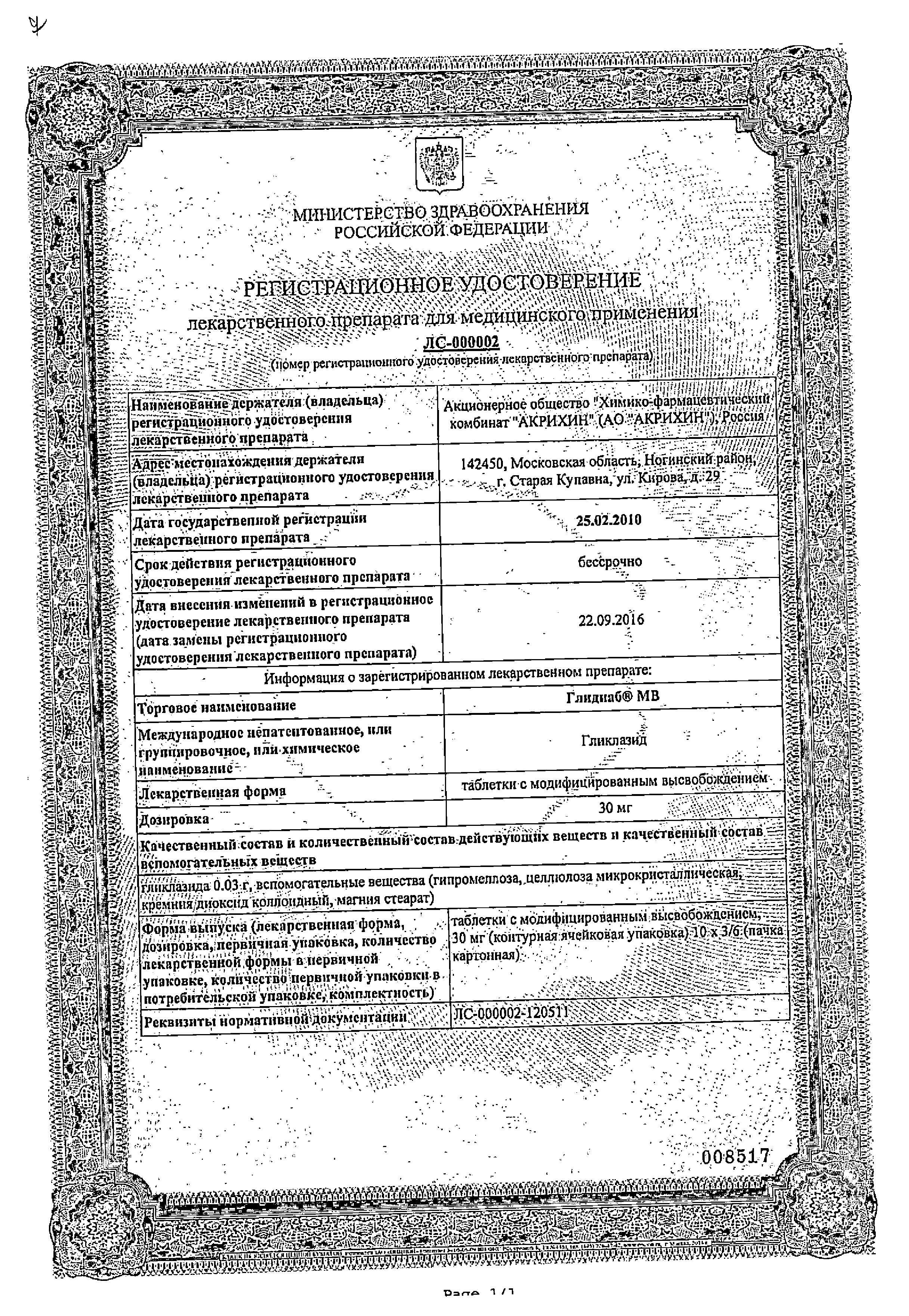 Глидиаб МВ сертификат