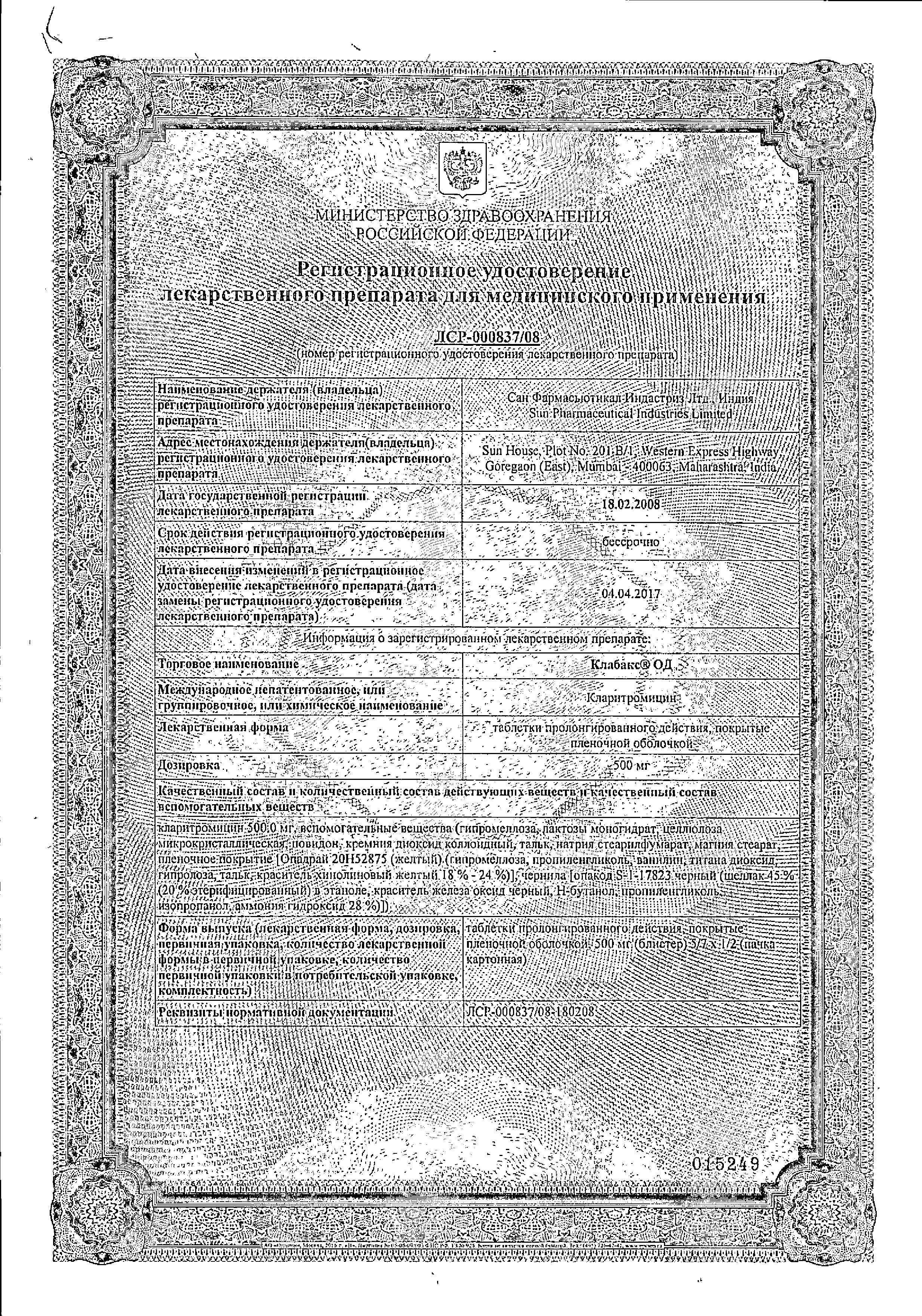 Клабакс ОД сертификат