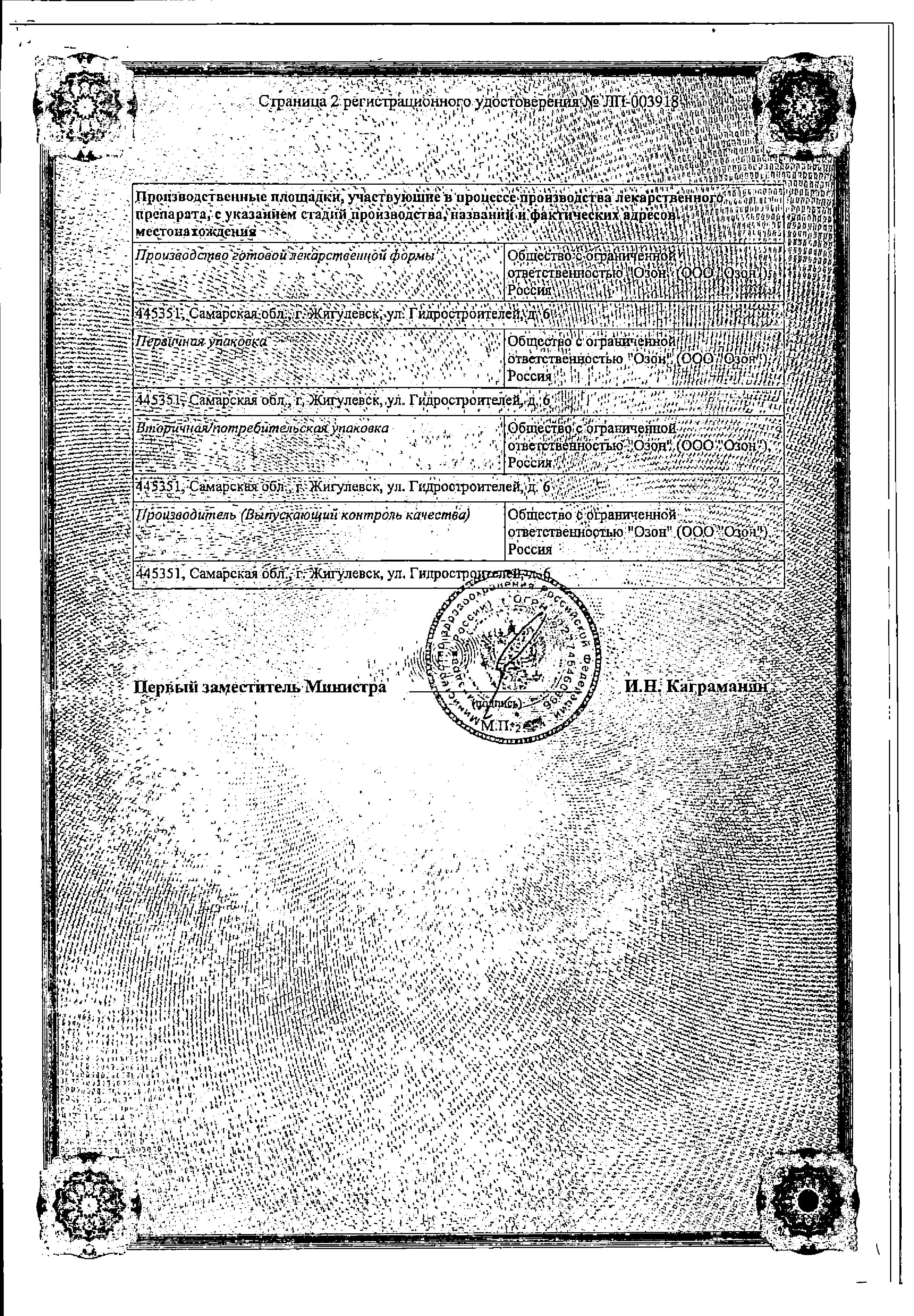 Тиоктовая кислота сертификат